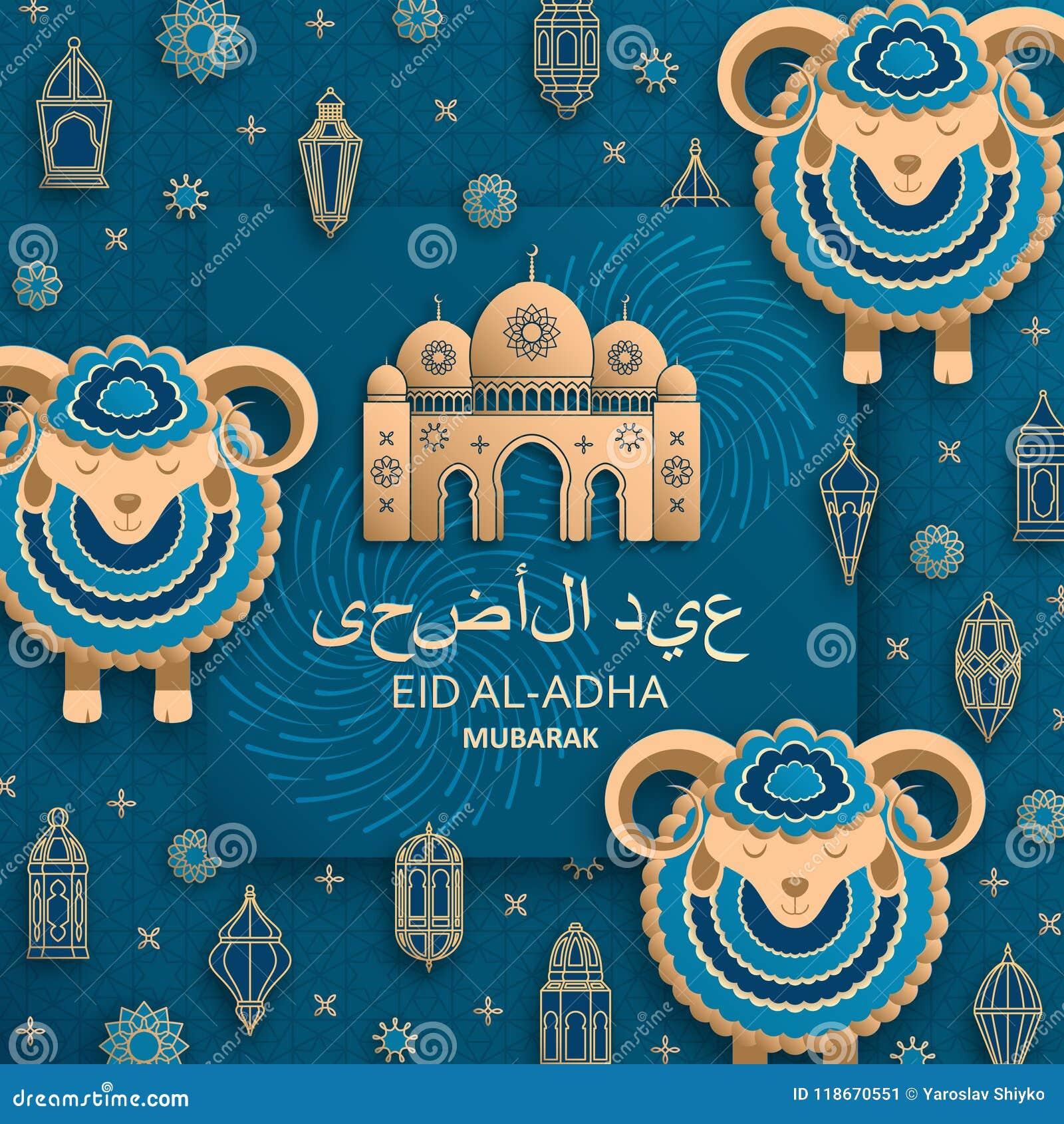 Eid Al Adha Background Islamic Arabic Lanterns And Sheep