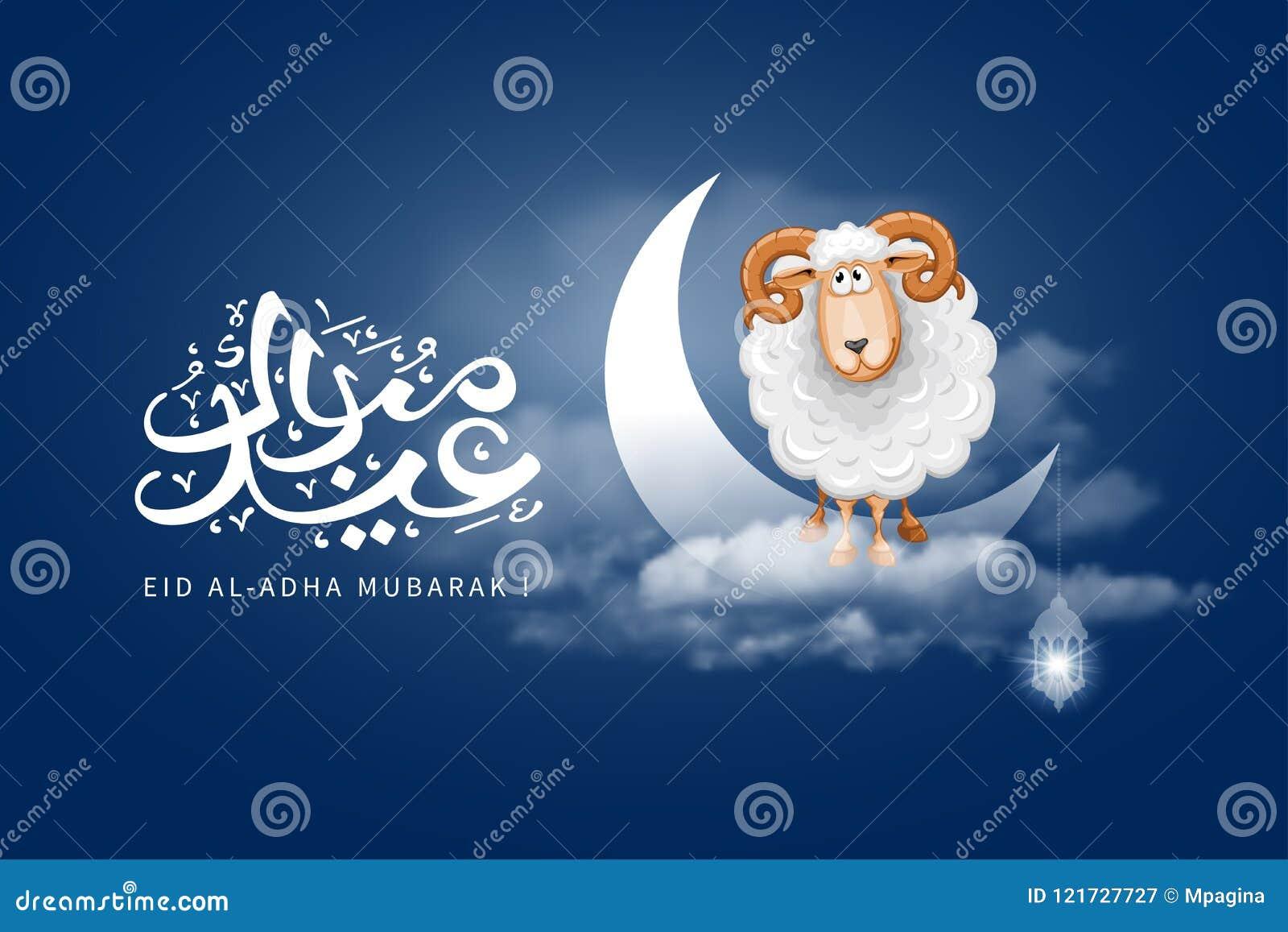 Eid Al Adha Mubarak Stock Vector Illustration Of Clouds 121727727