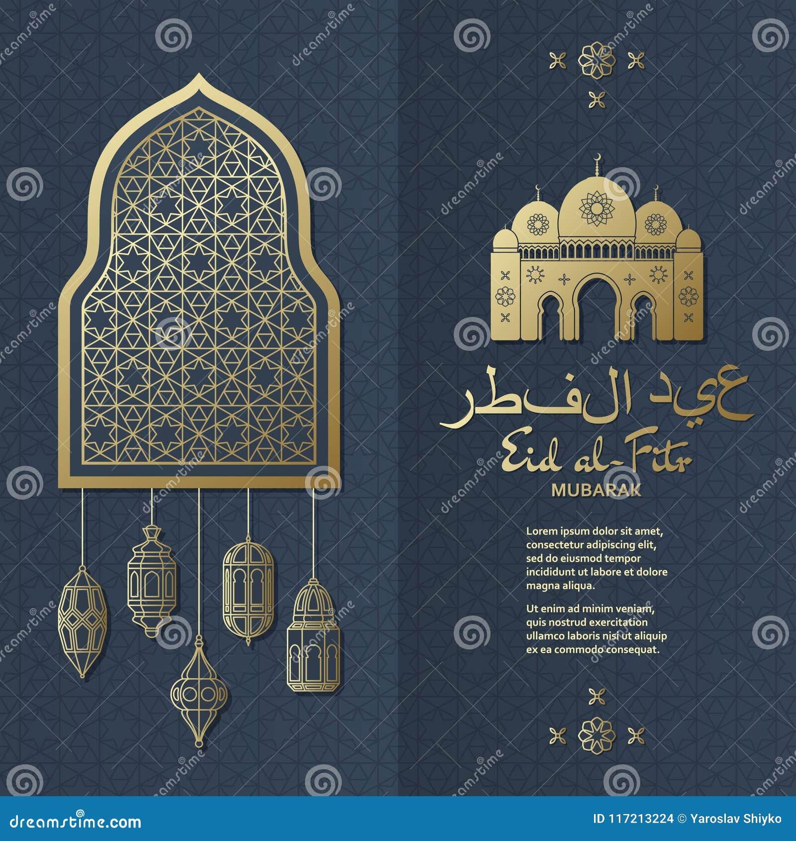Eid al-Fitr Background Islamisk arabisk lykta Översättning Eid al-Fitr greeting lyckligt nytt år för 2007 kort