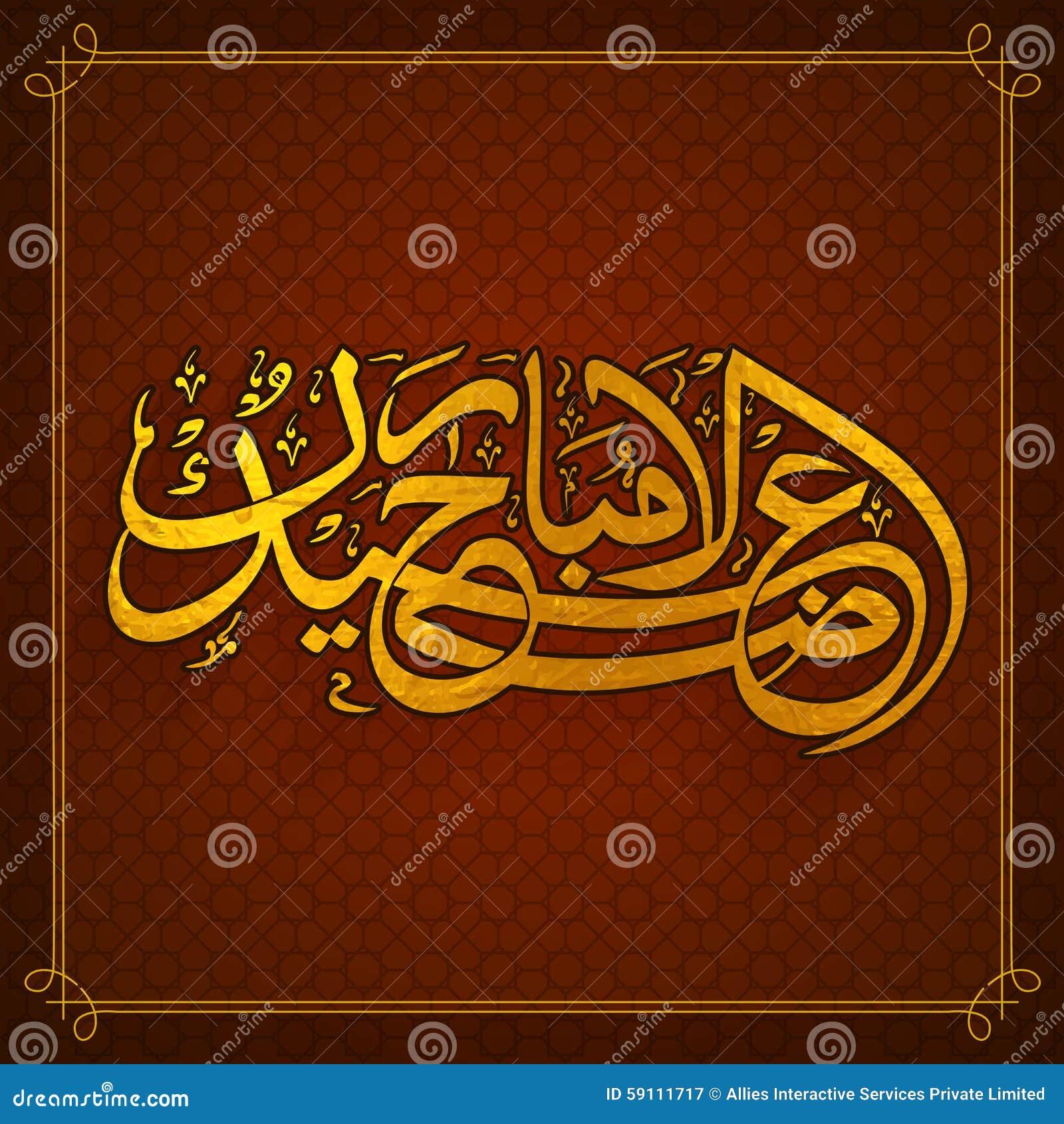 Eid AlAdha庆祝的典雅的贺卡