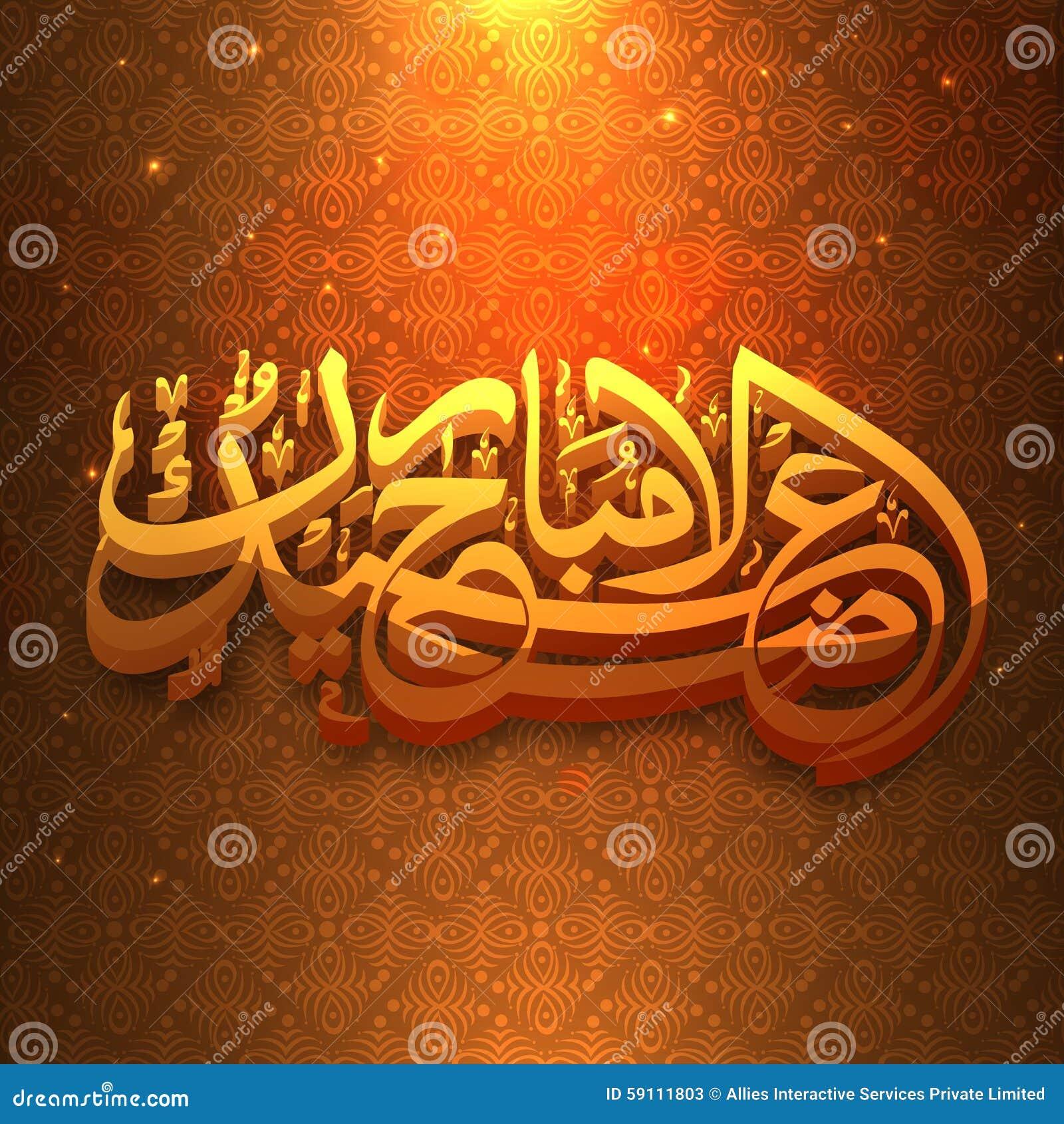 Eid AlAdha庆祝的发光的阿拉伯文本