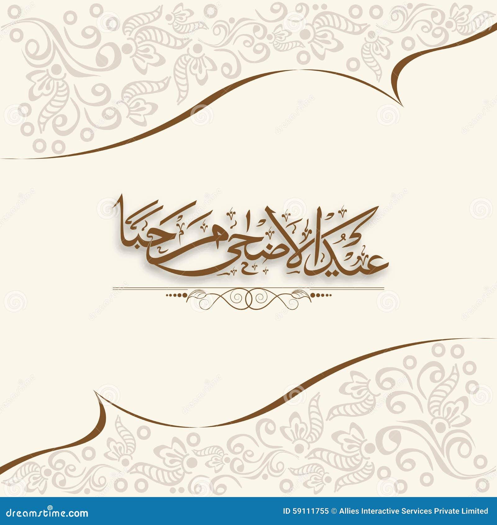 Eid AlAdha庆祝的花卉贺卡