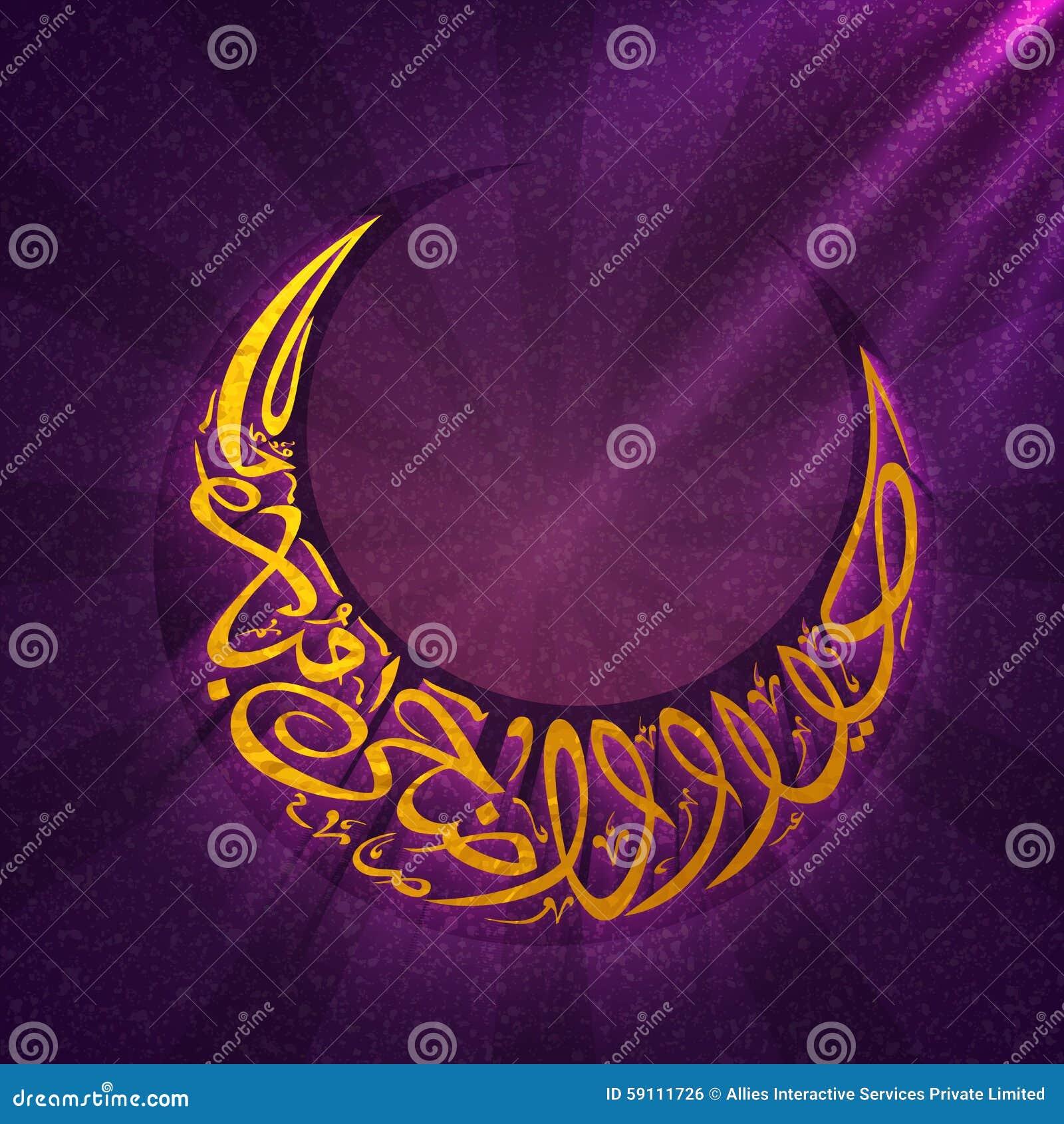 Eid AlAdha庆祝的阿拉伯书法文本