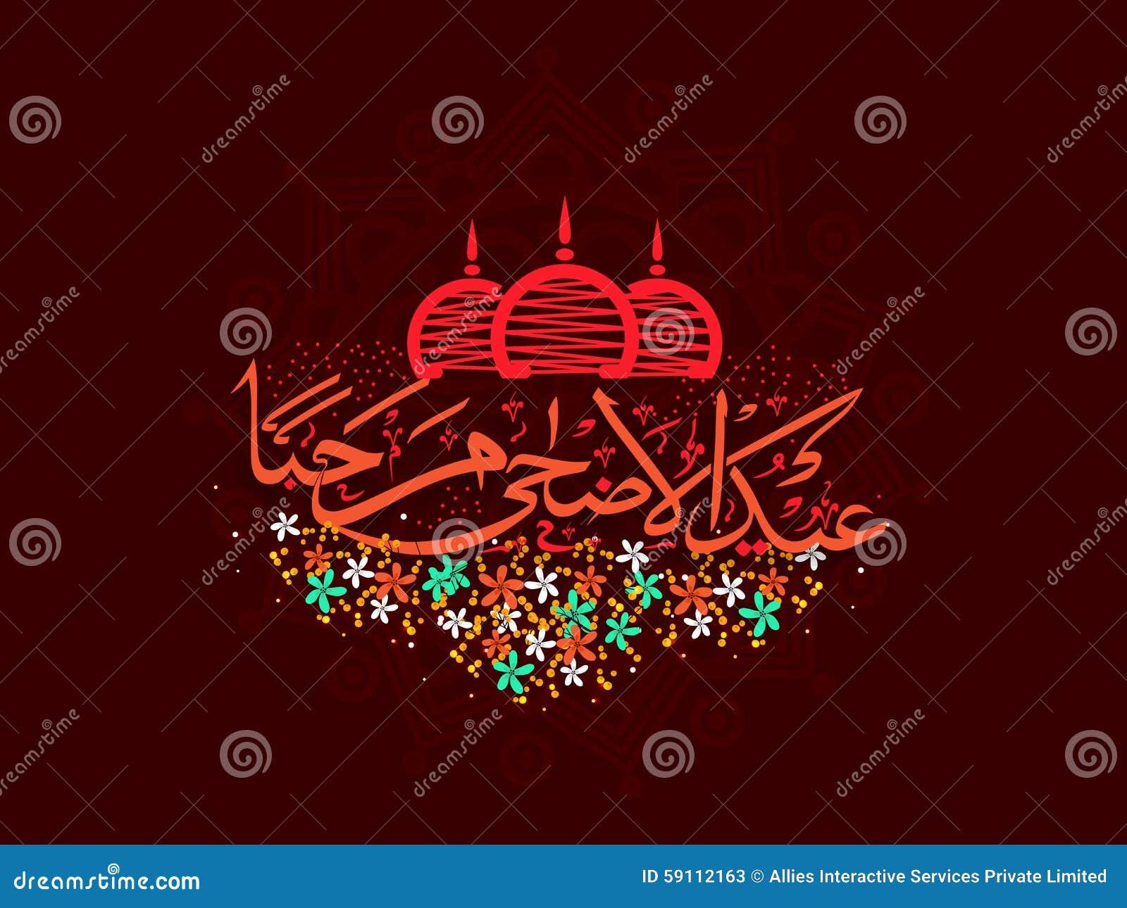 EId AlAdha庆祝的阿拉伯书法