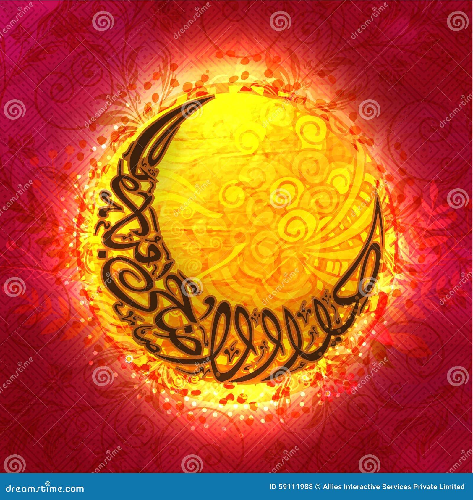 Eid AlAdha庆祝的阿拉伯文本