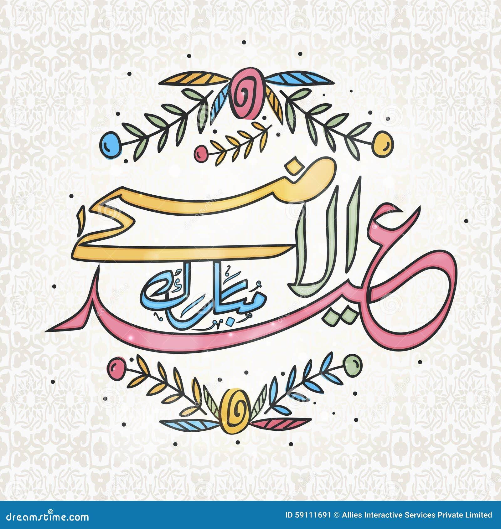 Eid AlAdha庆祝的贺卡