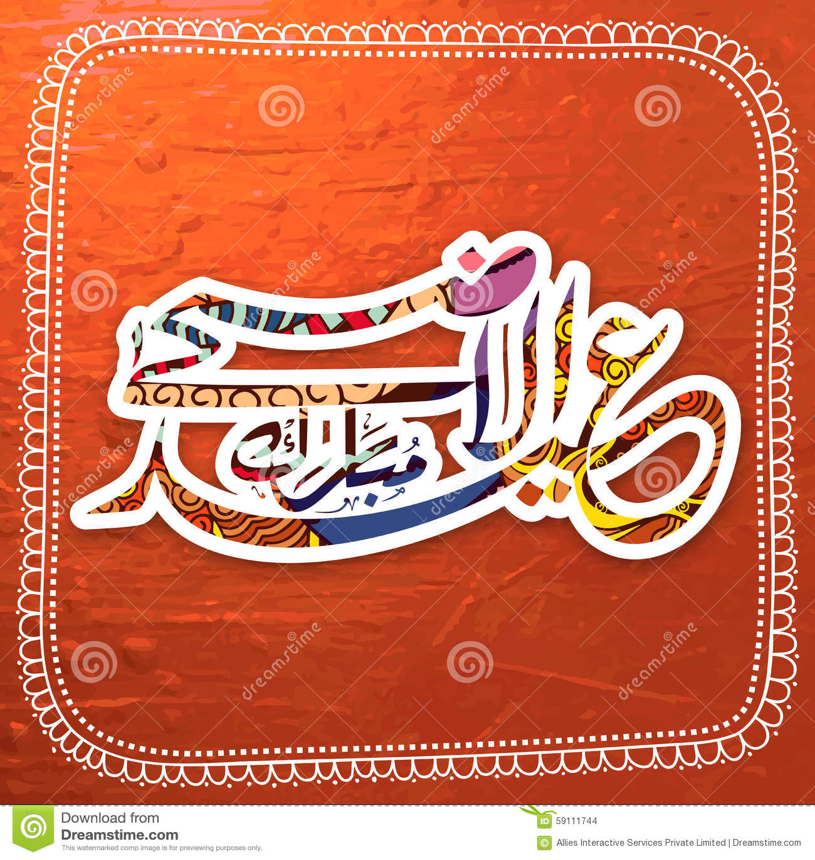 Eid AlAdha的五颜六色的阿拉伯文本