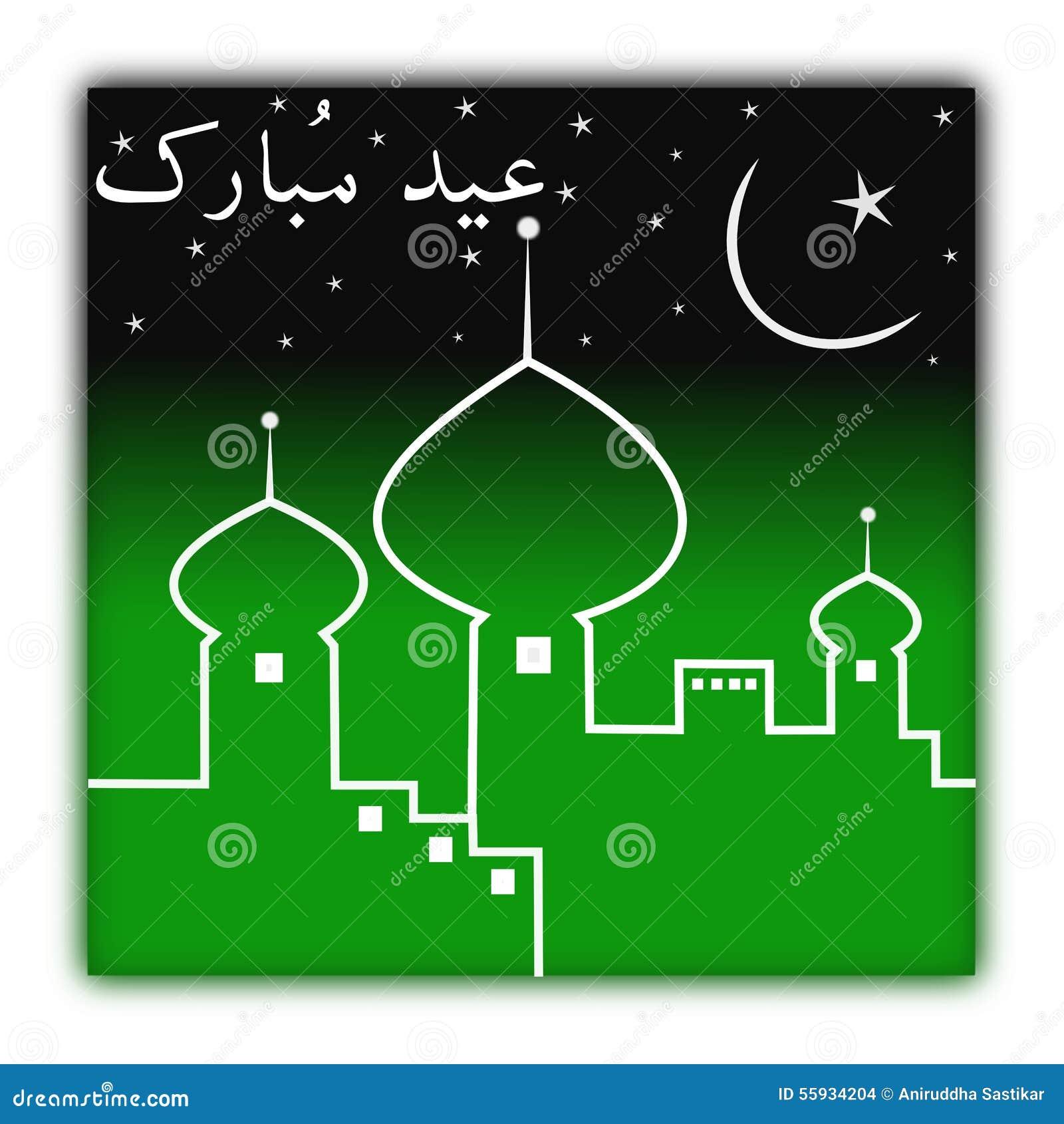 Eid greetings urdu stock illustration illustration of allah download comp m4hsunfo