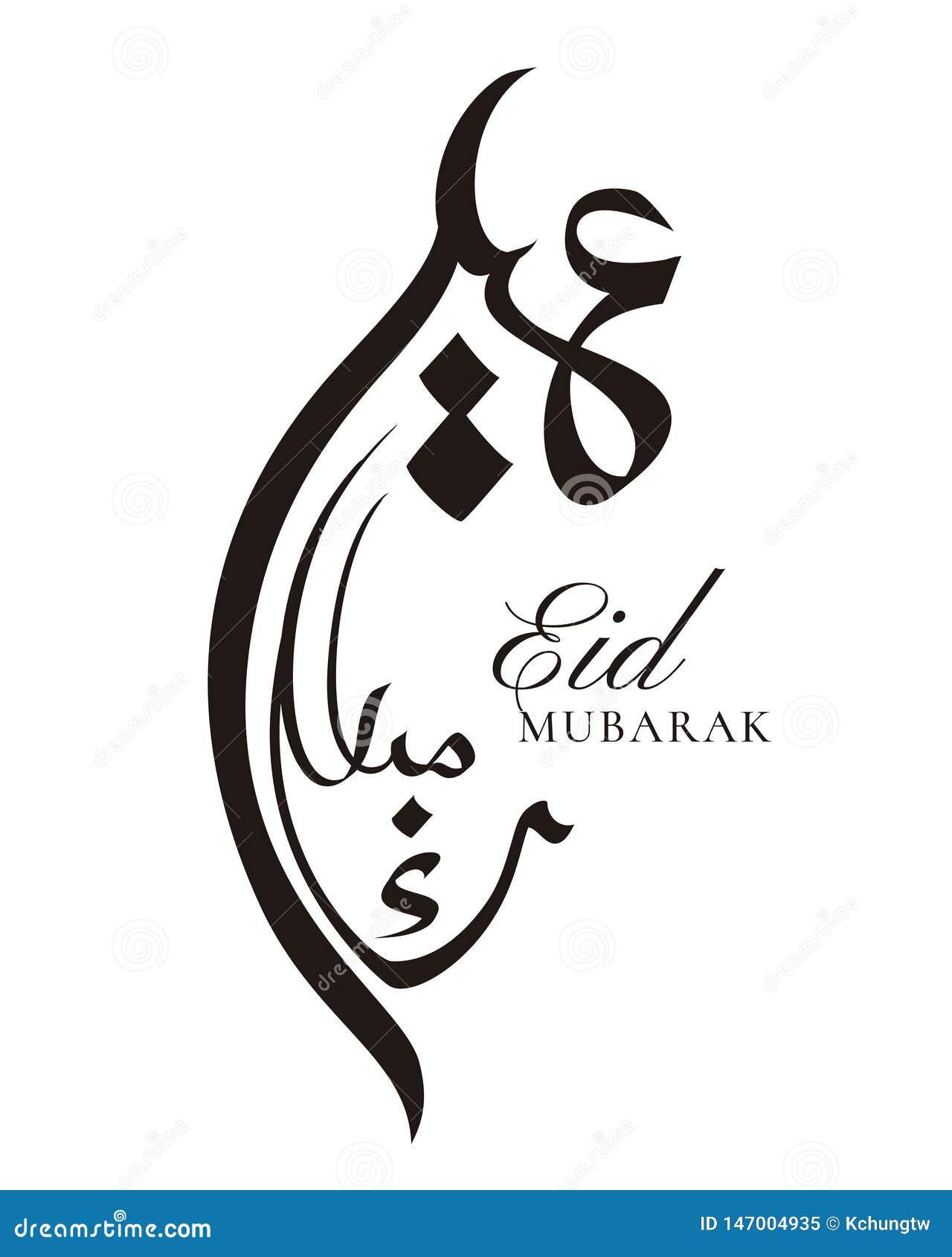 Eid Mosul kaligrafii projekt