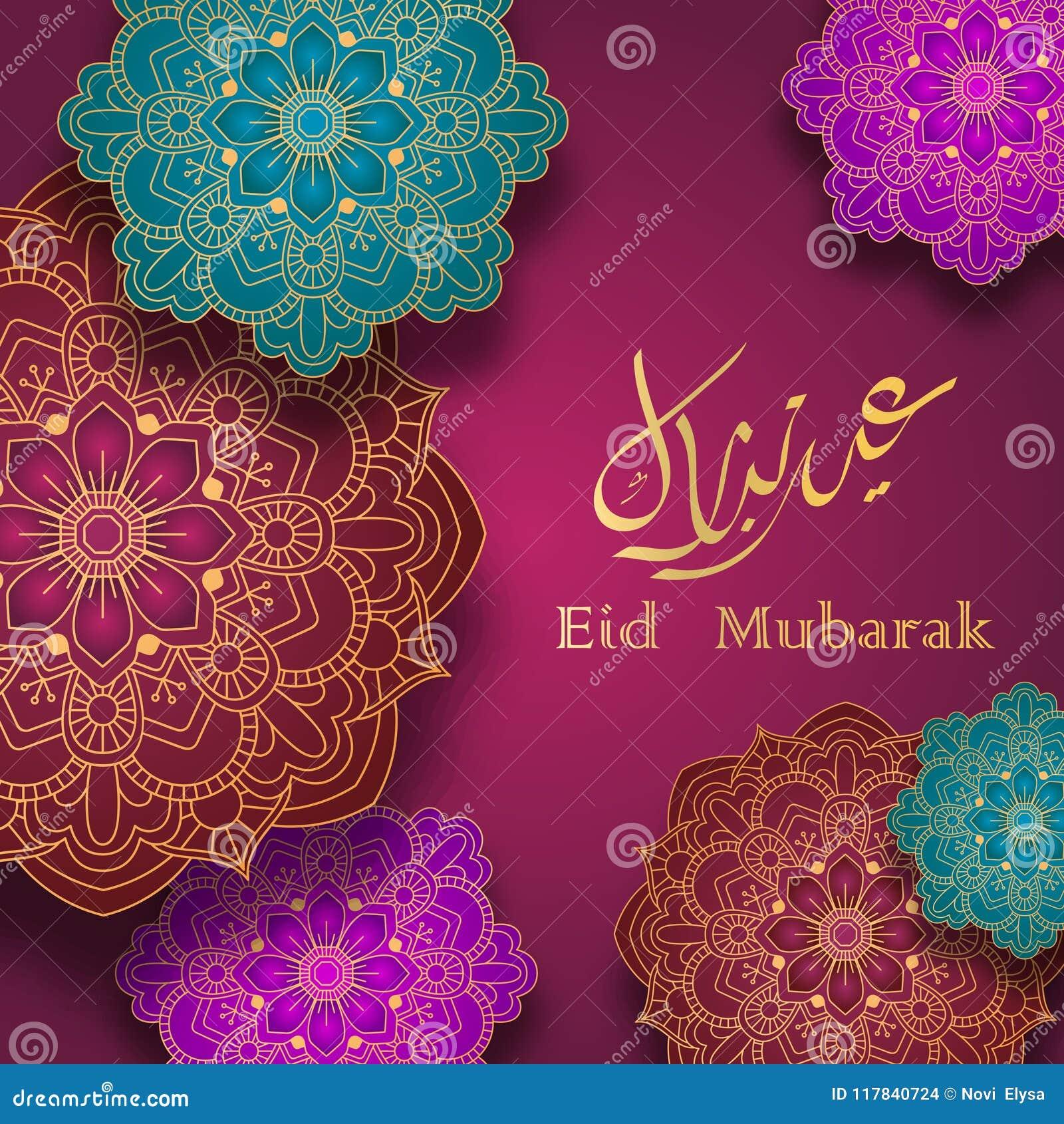 Eid Mosul kartka z pozdrowieniami z kolorowymi arabskimi projektów wzorami