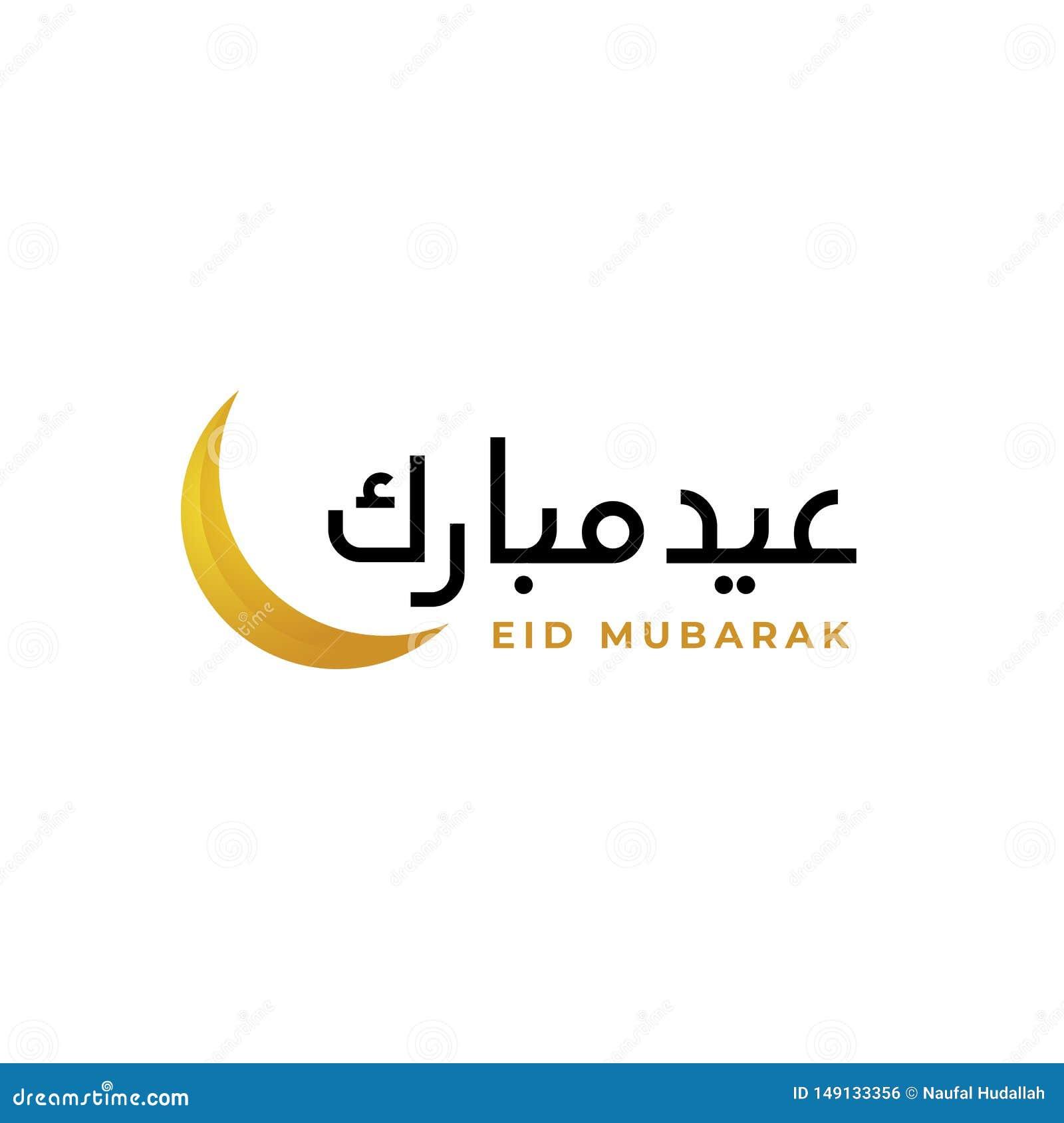 Eid Mubarak Arabic Calligraphy With Crescent Moon Ornament And Text Vector Illustration Design Stock Vector Illustration Of Great Lebaran 149133356