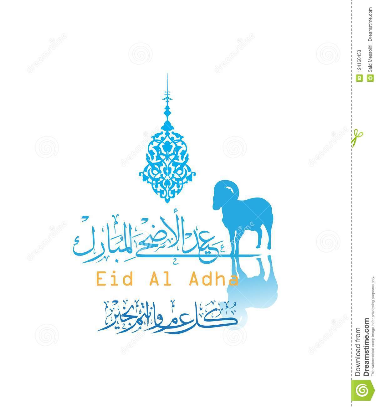 Eid Mubarak In Arabic Calligraphy Eid Means Celebration And Mubarak Means Blessed Stock Vector Illustration Of Holiday Animal 124160453