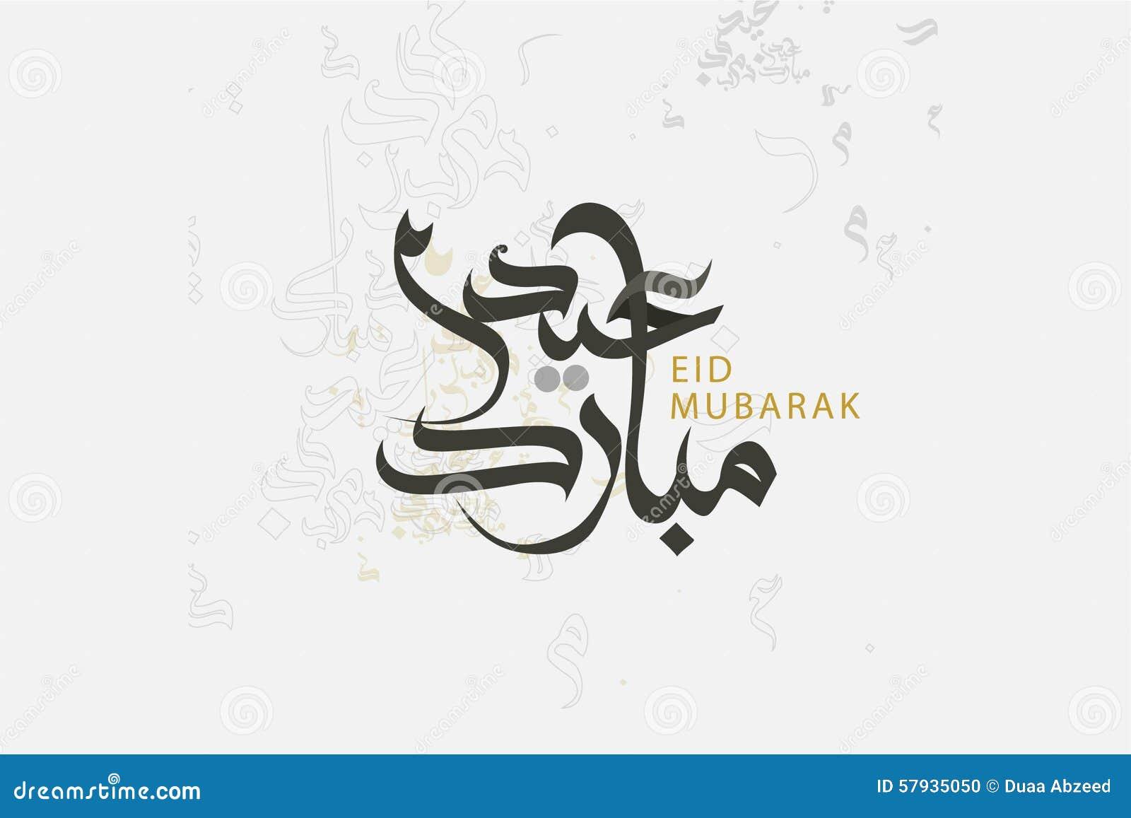 Eid Mubarak in Arabic for greeting wishing