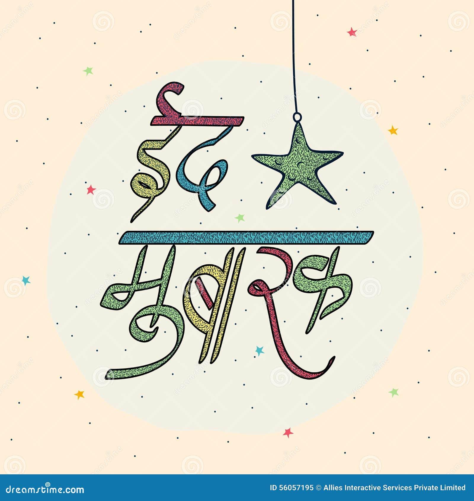 Creative Colorful Text Eid Mubarak Stock Vector Illustration Of