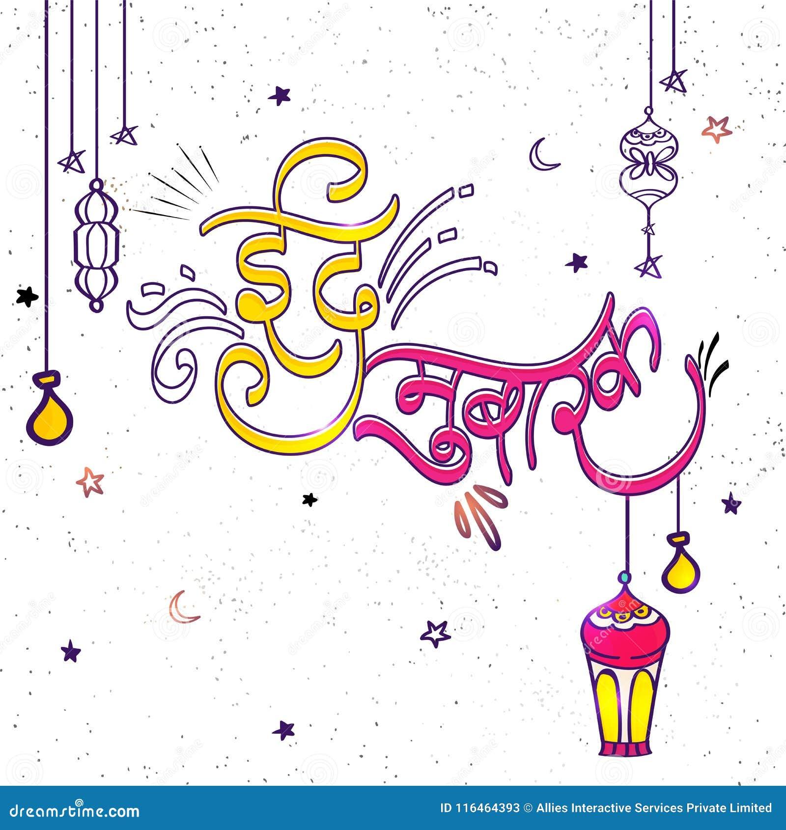 Eid Mubarak Colorful Text Written In Hindi Language With Hang Stock