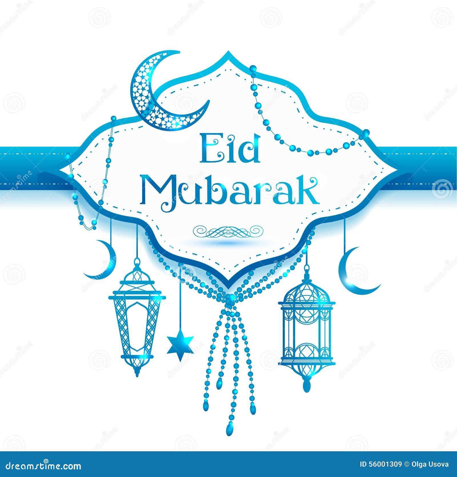 Eid Mubarak Frame. Stock Vector. Illustration Of Allah