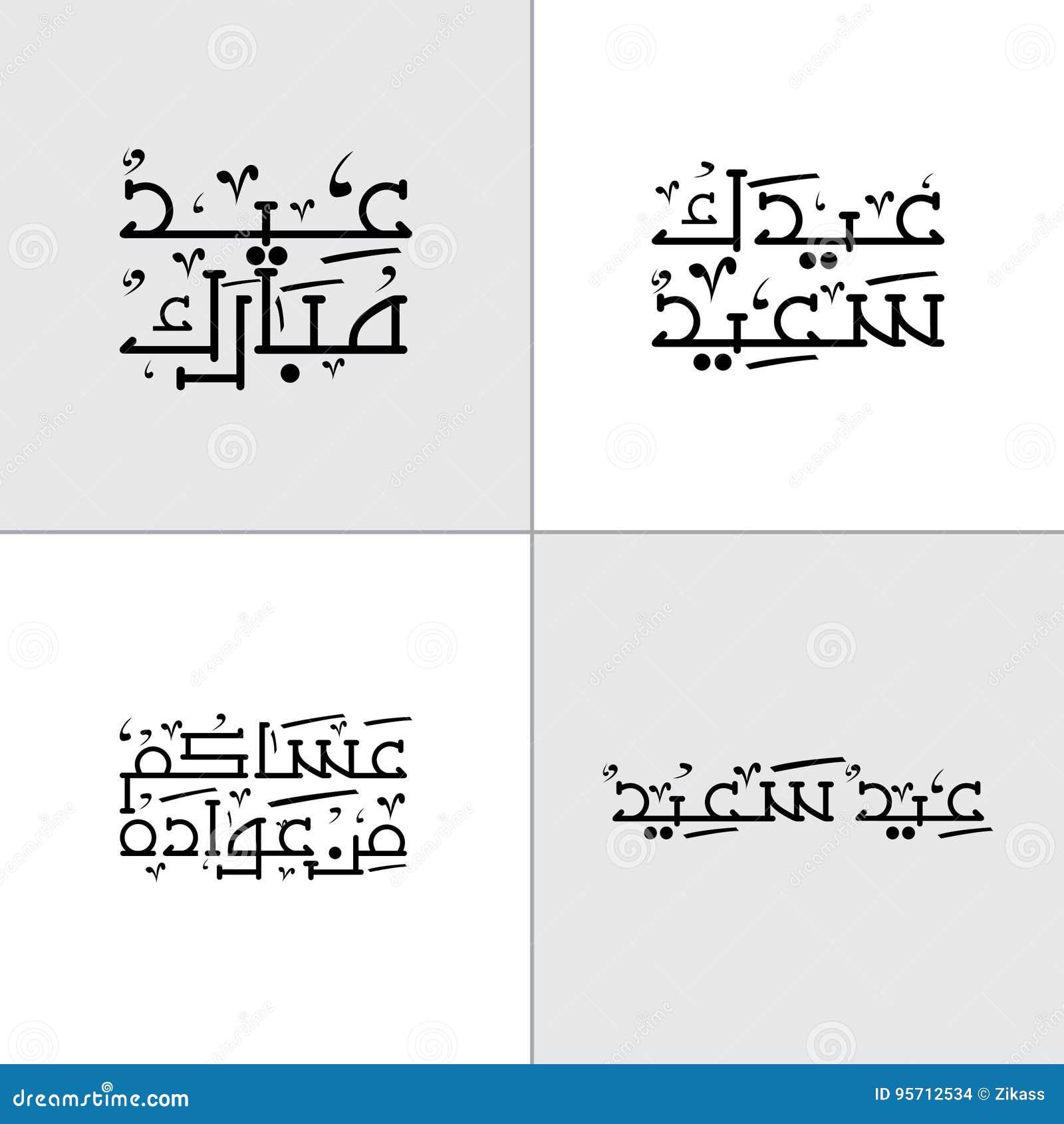 Eid mubarak greeting arabic typography stock photo image of download eid mubarak greeting arabic typography stock photo image of festival mubarak 95712534 m4hsunfo