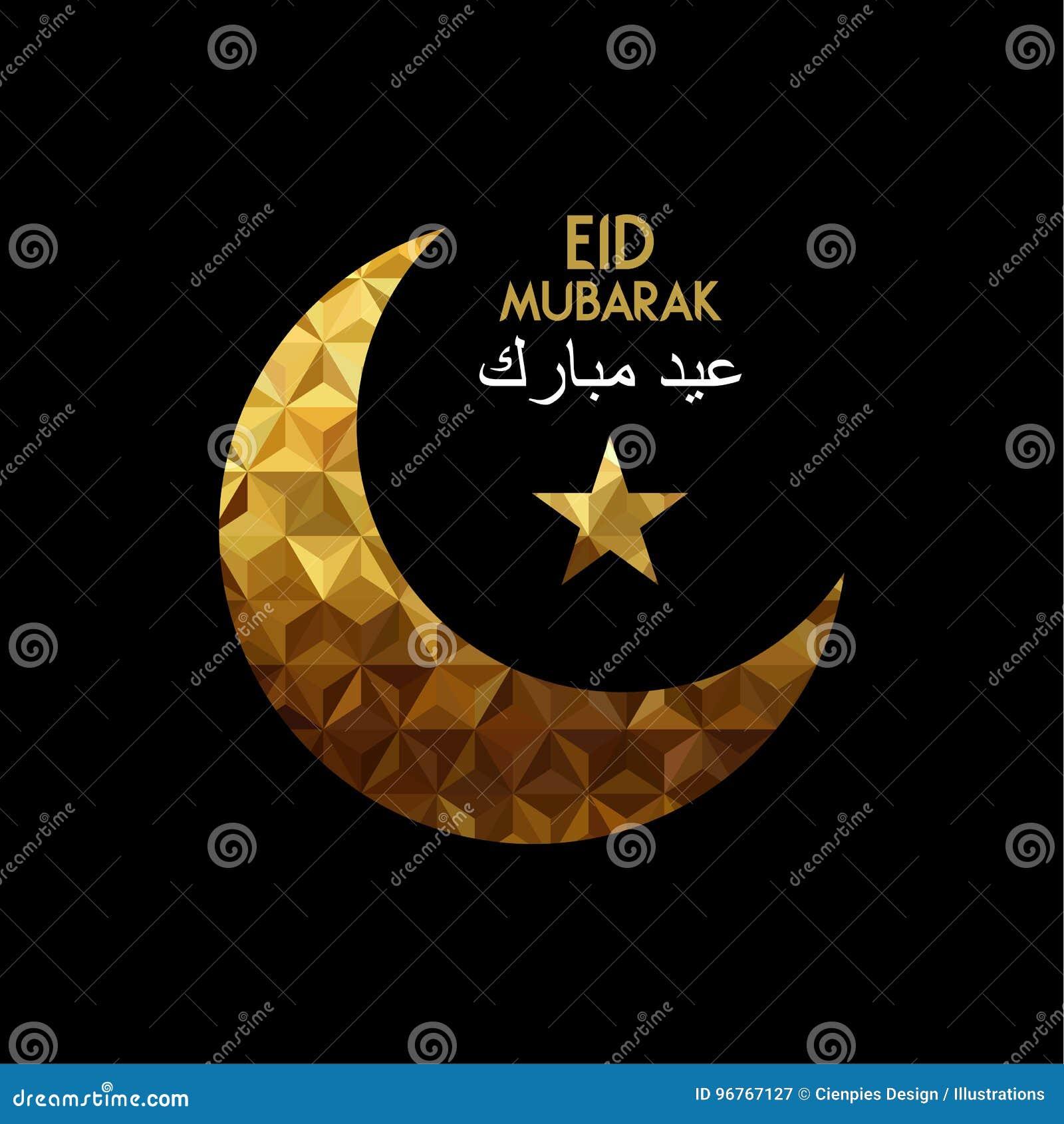 Eid Mubarak Greeting Card For Arabic Islam Holiday Stock Vector