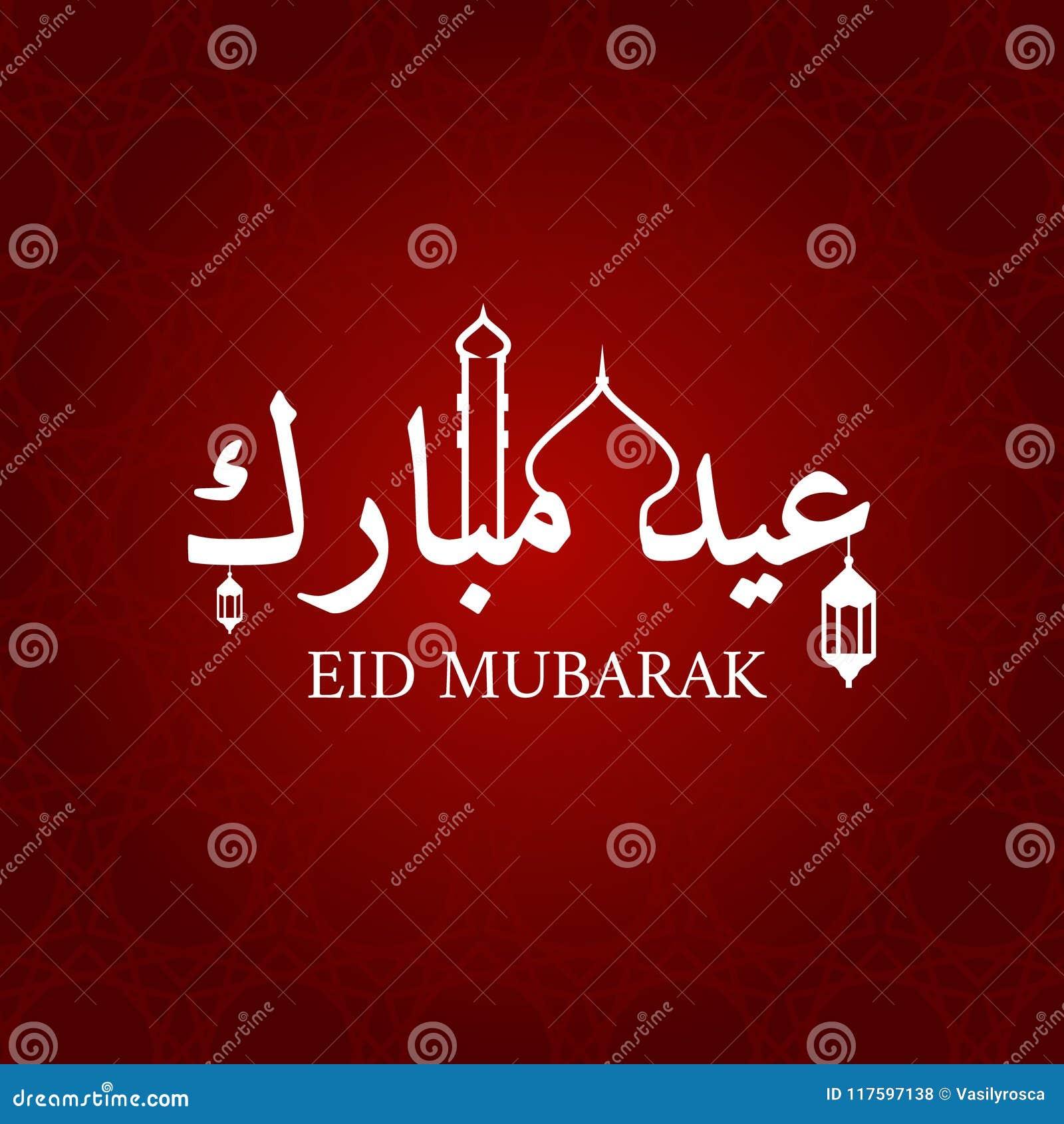 Eid Mubarak Greeting Card Vector Design Ramadan Islam Arabic