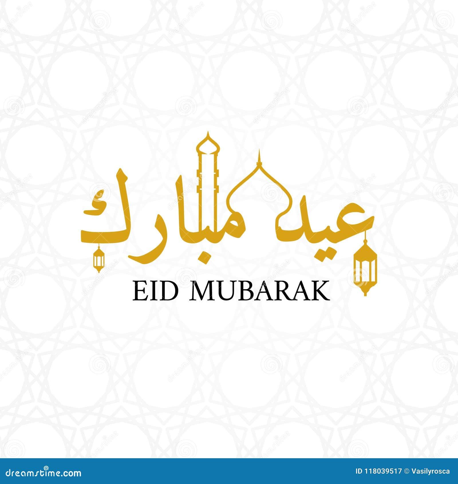 Eid mubarak greeting card vector design ramadan islam arabic download eid mubarak greeting card vector design ramadan islam arabic holiday muslim culture eid m4hsunfo