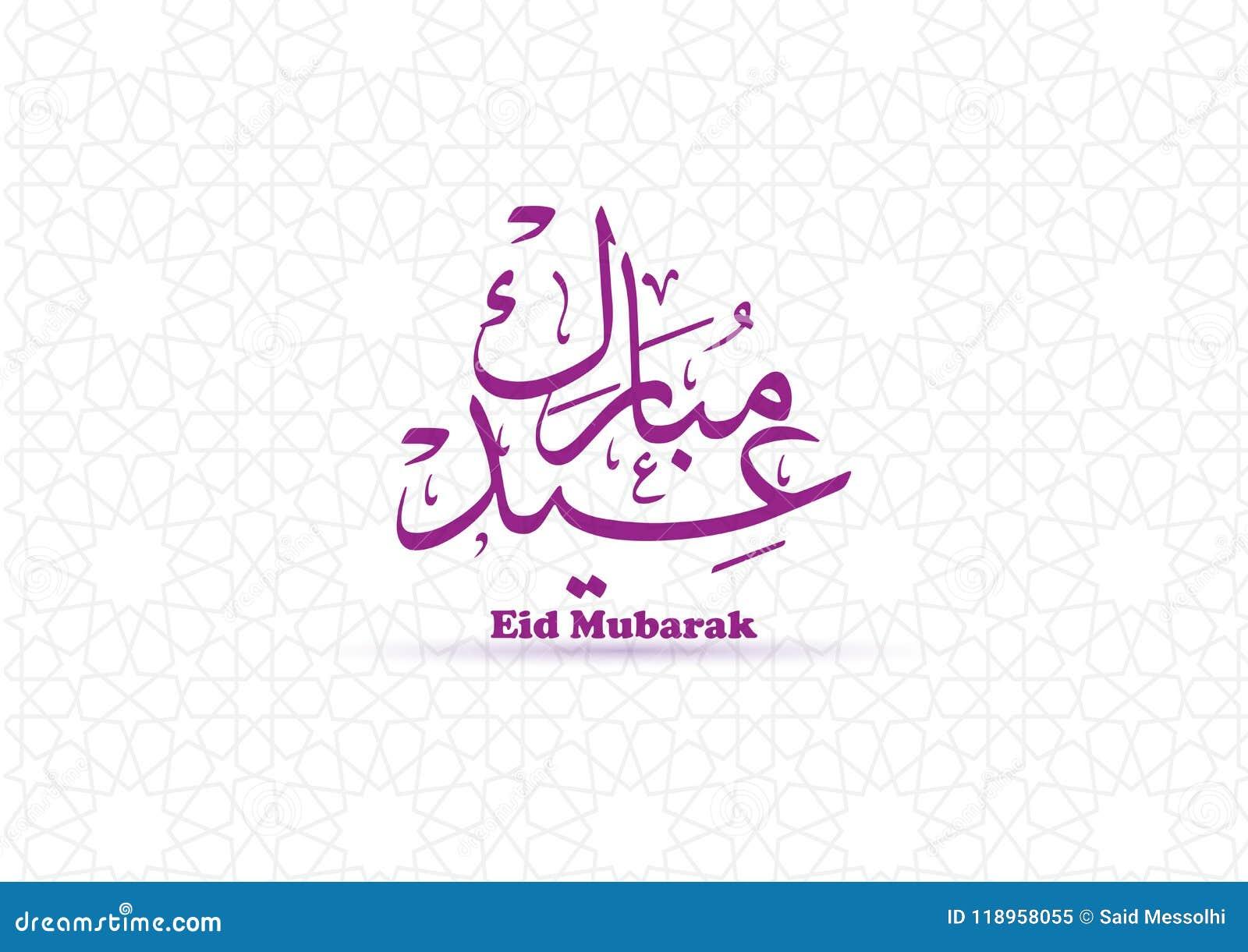 Eid Mubarak Greeting Happy Eid In Arabic Callygraphy Style Stock