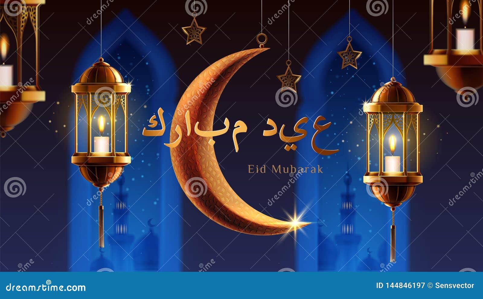 eid mubarak greeting night crescent background stock