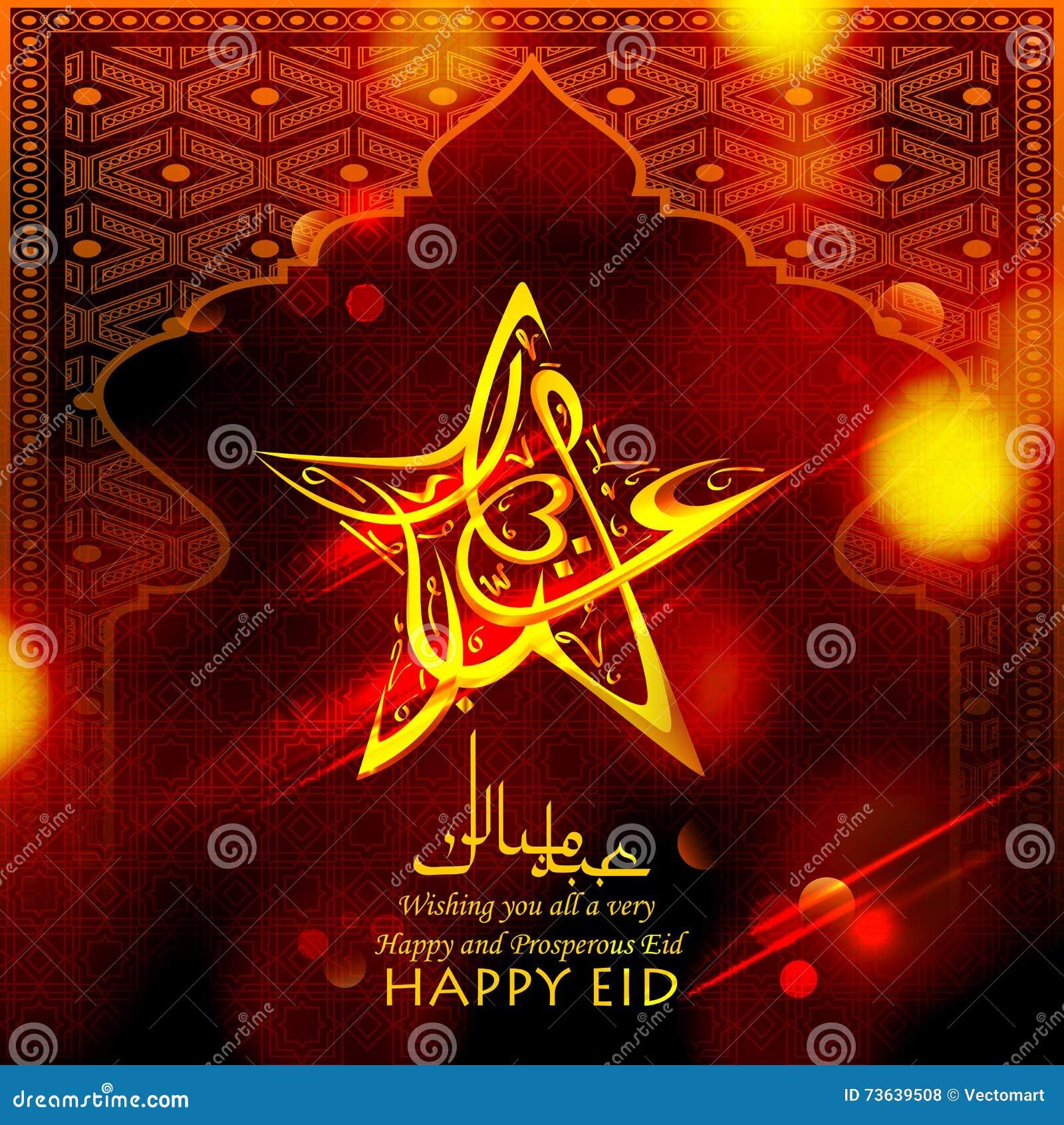 Eid Mubarak Greetings In Arabic Freehand Stock Vector Illustration