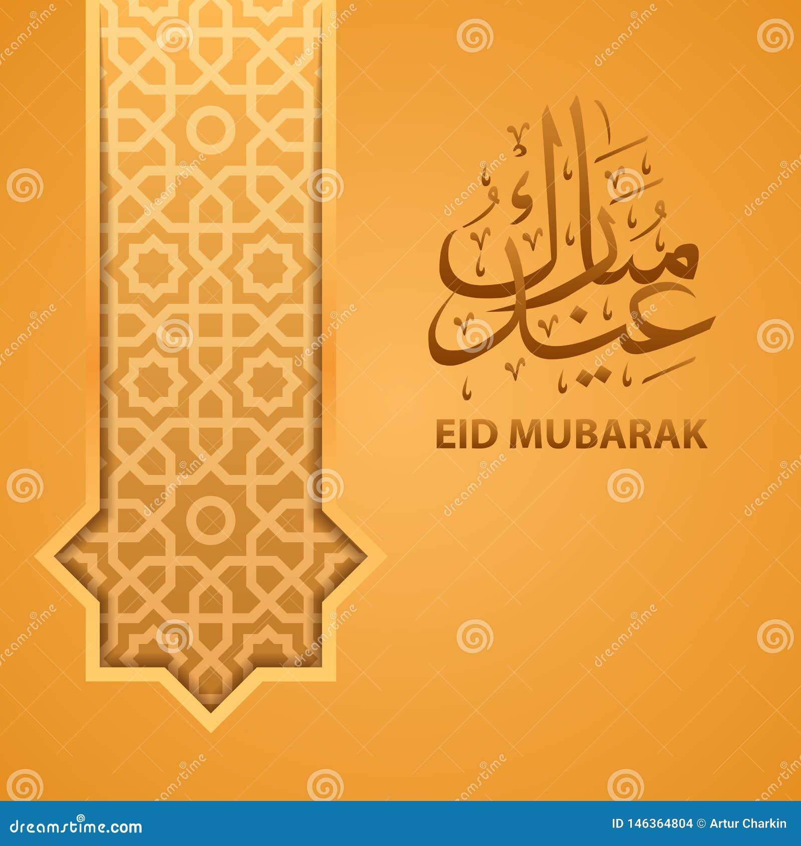 Eid mubarak Lyck?nsknings- baner Geometrisk modell med den islamiska stjärnan