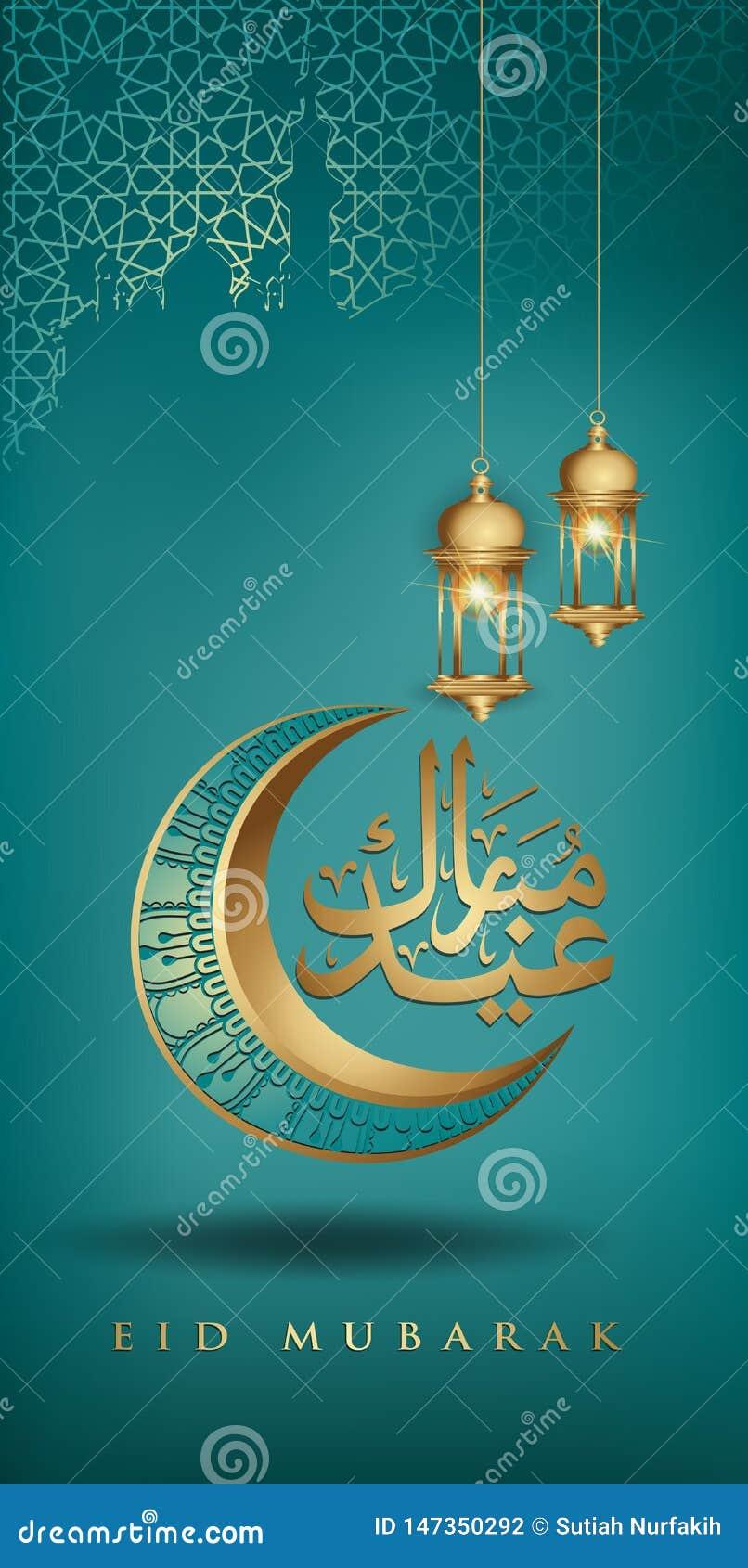 Eid mubarak med den guld- lyxiga v?xande m?nen och den traditionella lyktan, vektor f?r h?lsa kort f?r mall islamisk utsmyckad f?