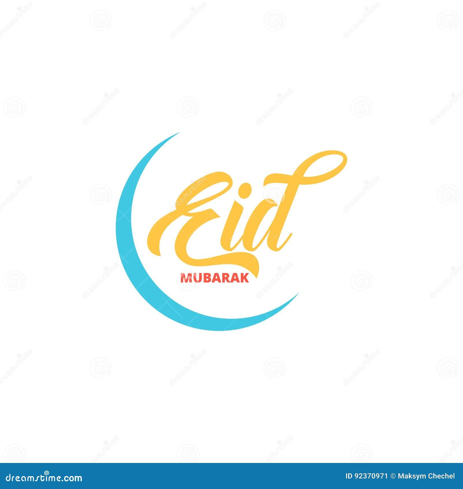 eid mubarak typographic logo design layout for islamic