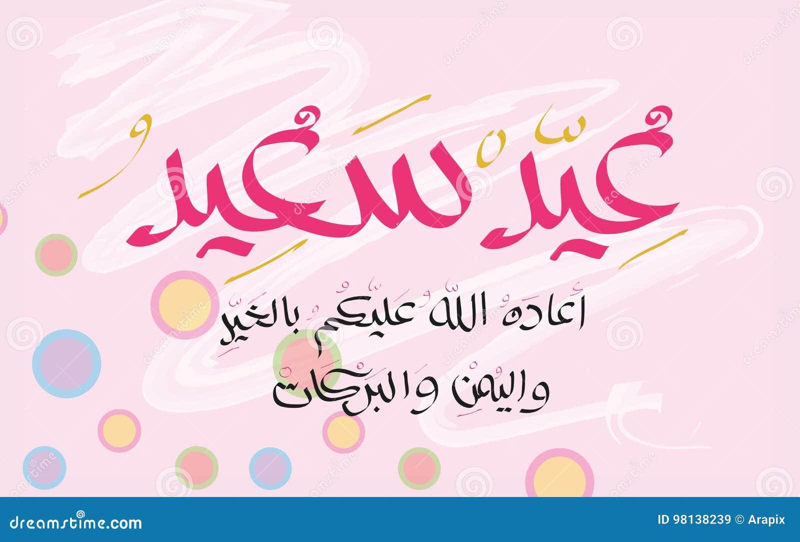 Eid Saeed Greeting Card Translation Happy Feast Arabi Stock