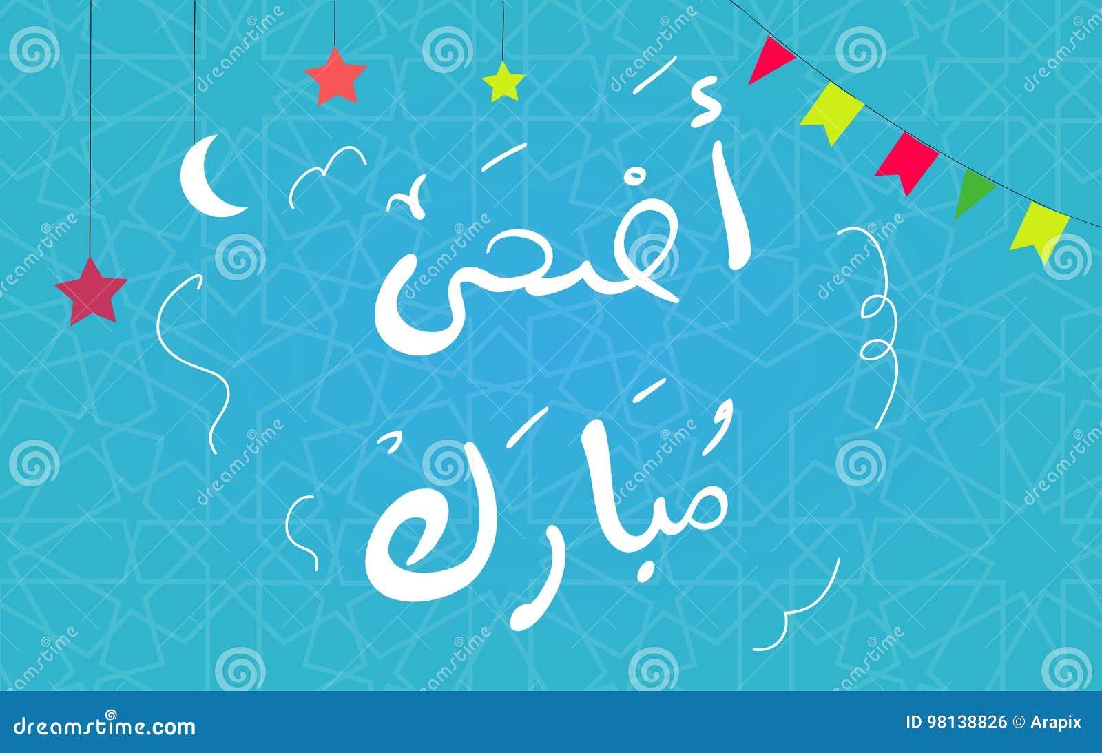 Eid Saeed Greeting Card Translation Happy Feast Arabic T