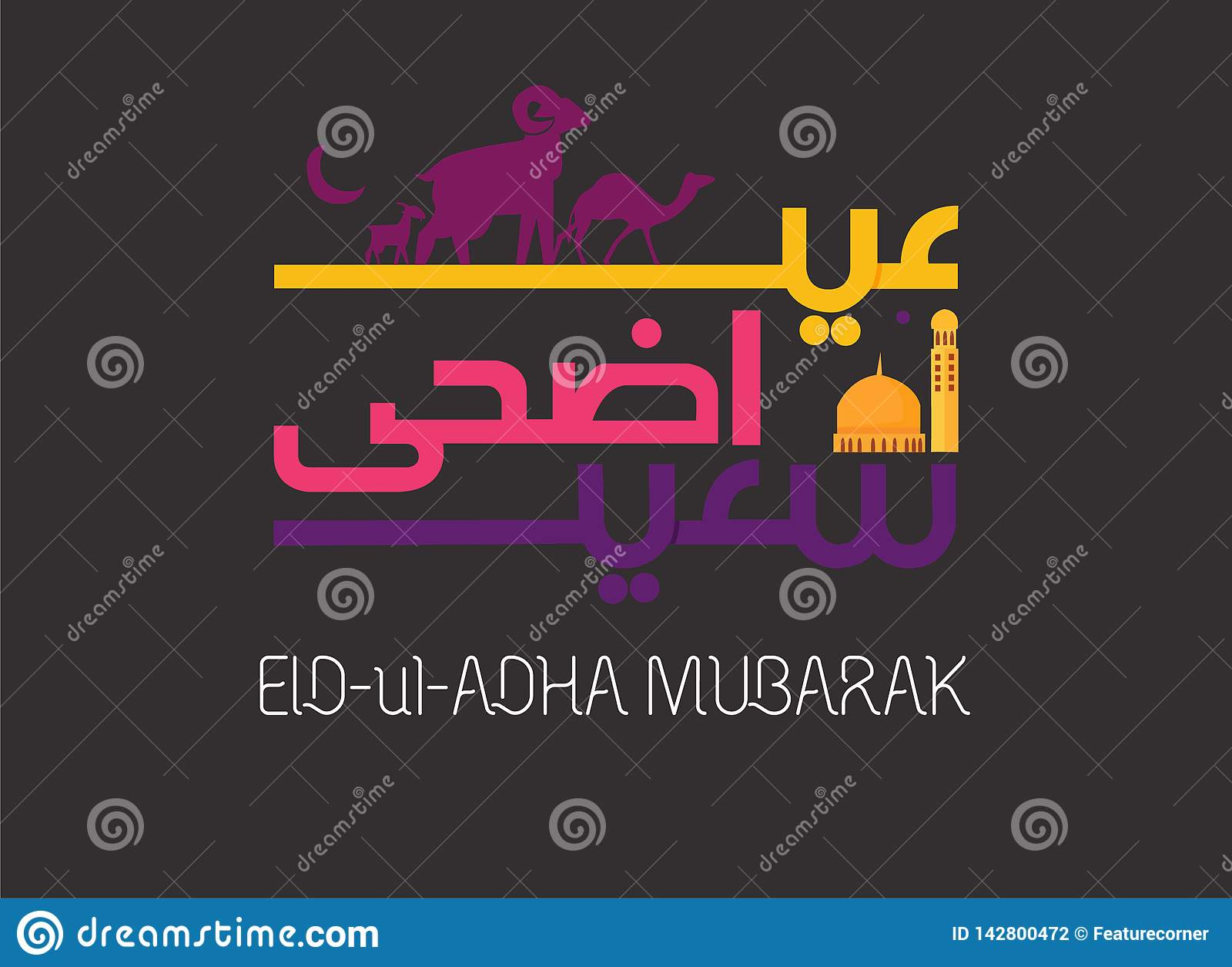 Eid Mubarak Greeting Card Illustration Eid Ul Adha Islamic Festival