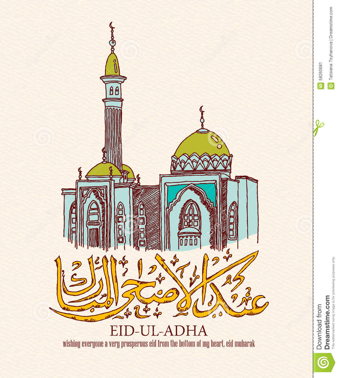 Eid Ul Adha Greeting Card Stock Vector Illustration Of Invitation