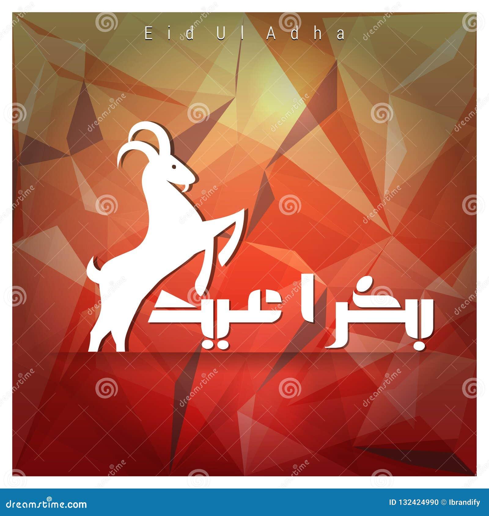 eid ul adha mubarak card with creative design vector stock