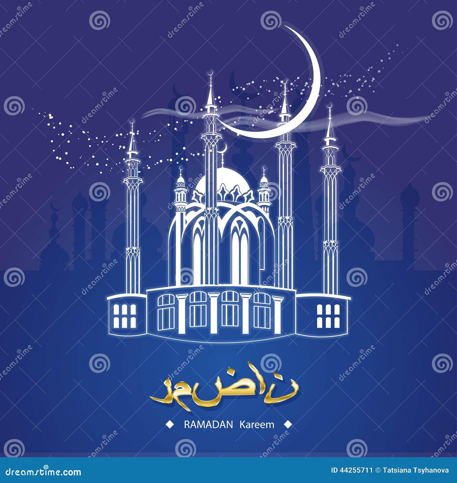 Рамадан поздравления, стихи, смс 70