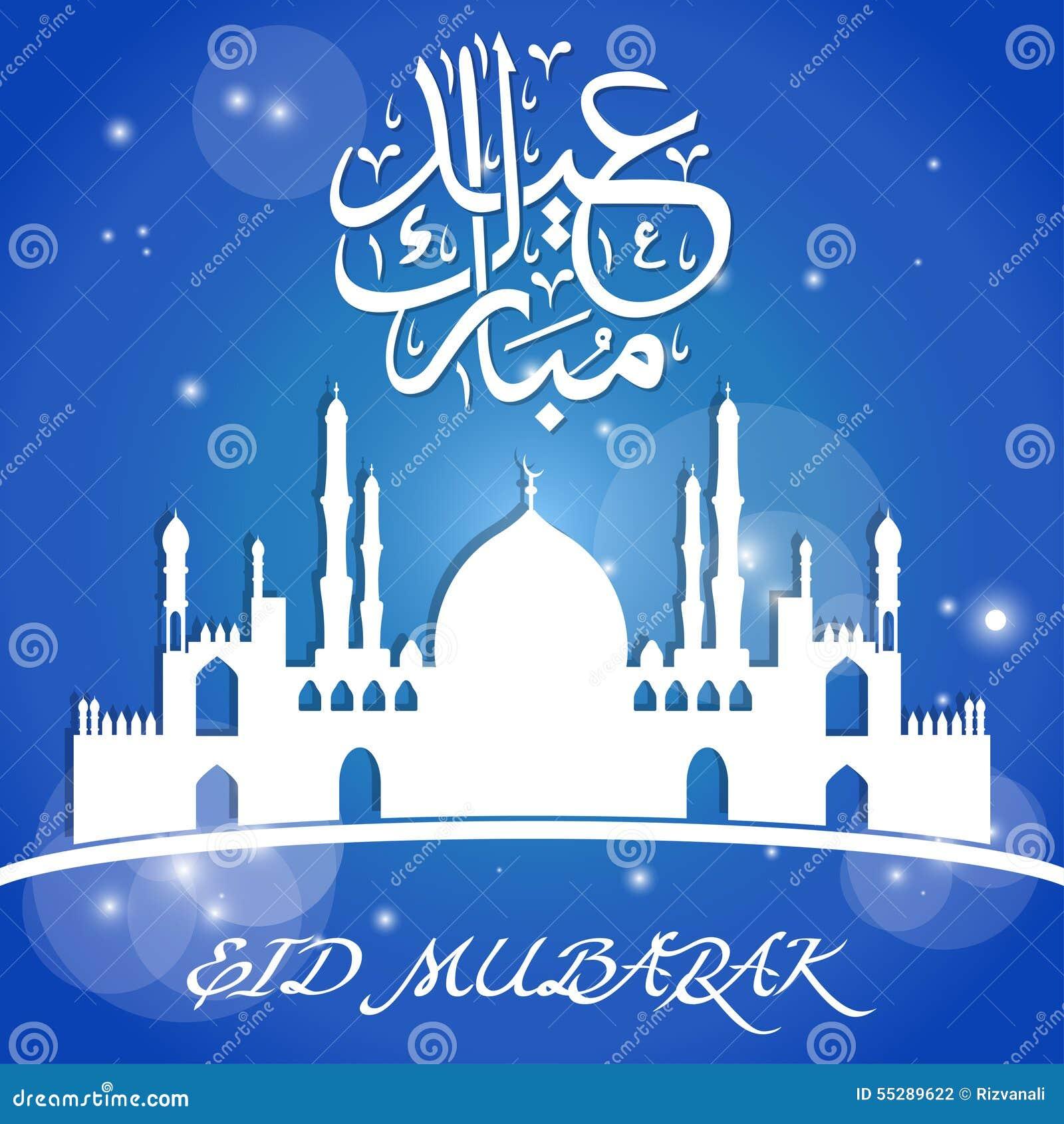 Eid Ul Fitr Greeting Card Stock Vector Illustration Of Holiday