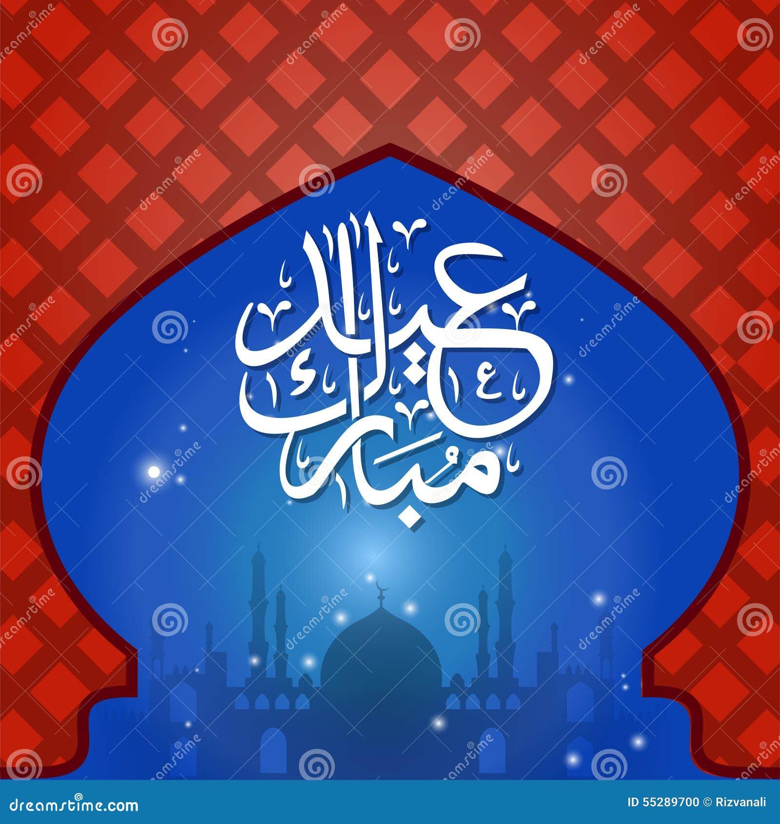 Eid Ul Fitr Greeting Card Vector Illustration Cartoondealer