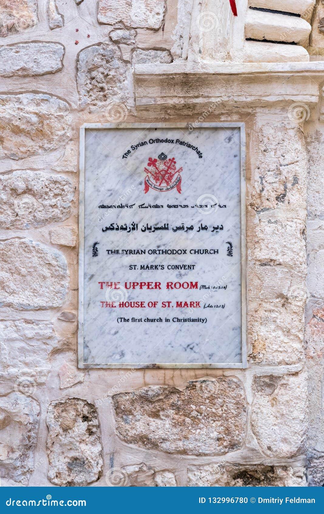 Ein Zeichen mit der Aufschrift - die syrische orthodoxe Kirche - in zwei Sprachen - arabisch und Englisch nahe dem Eingang zur Ki