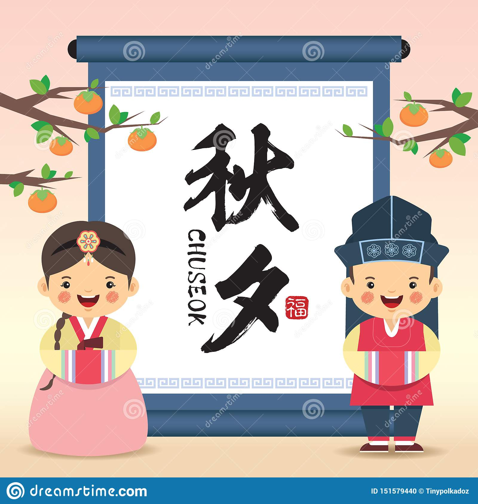 Ejemplo coreano de la acción de gracias o de Chuseok