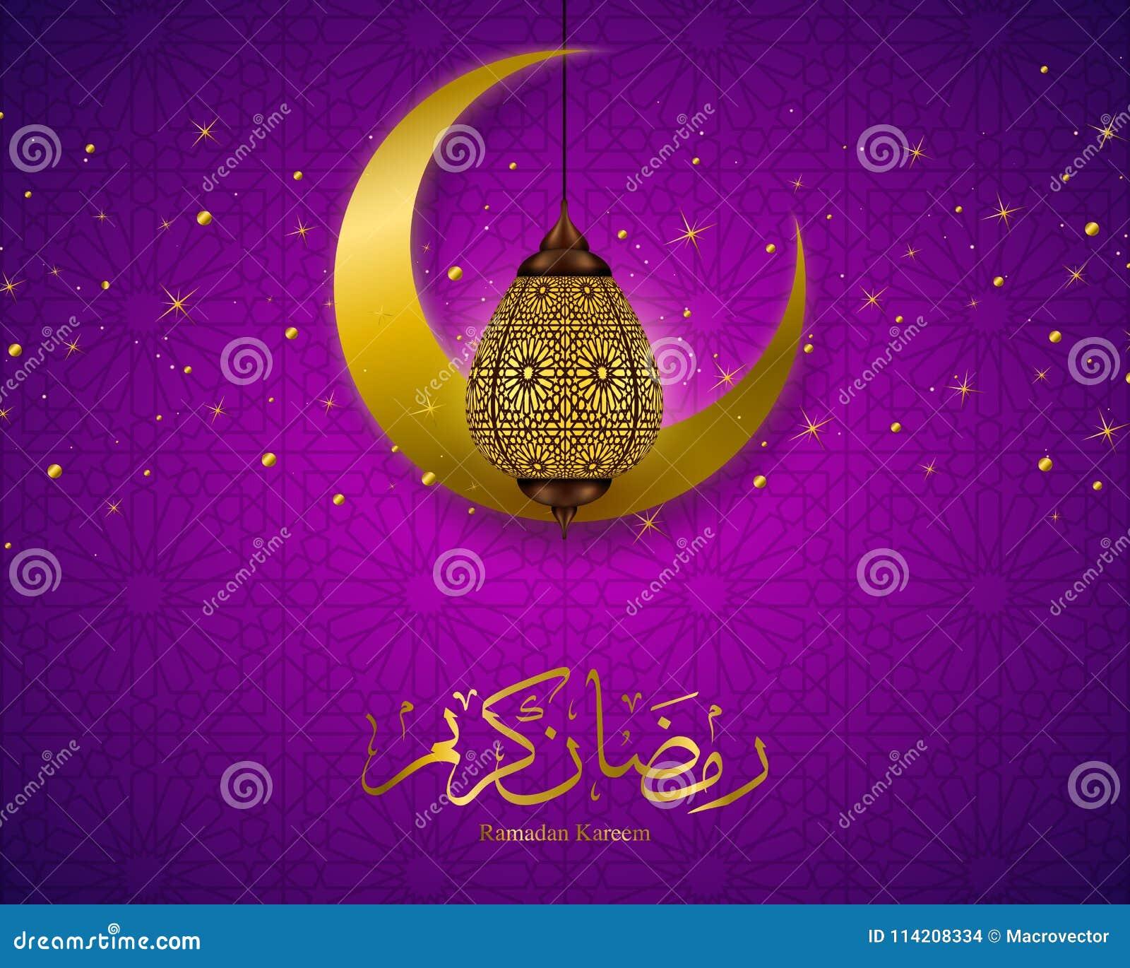 Ejemplo del vector de Ramadan Kareem