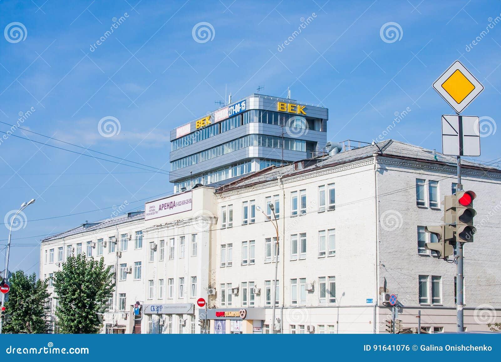 Ekaterinburg Ryssland - September 24,2016: Stadslandskap