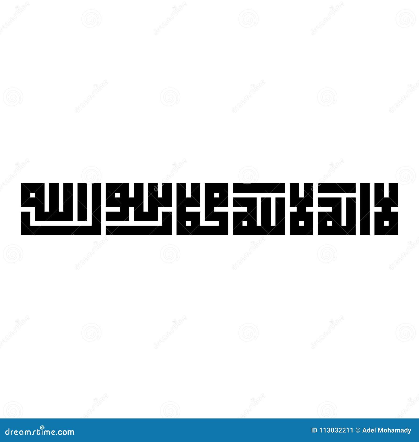 El ` allí no es ningún dios digno de la adoración excepto Alá y ese Mohamed es el mensajero del ` de Alá