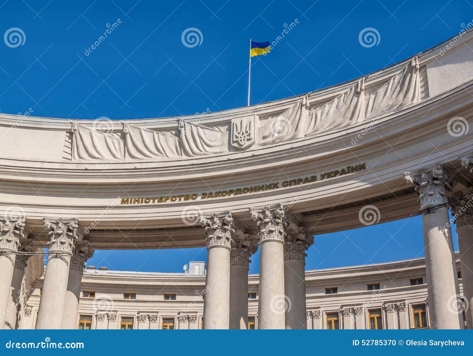 El Ministerio de Asuntos Exteriores de Kiev, Ucrania
