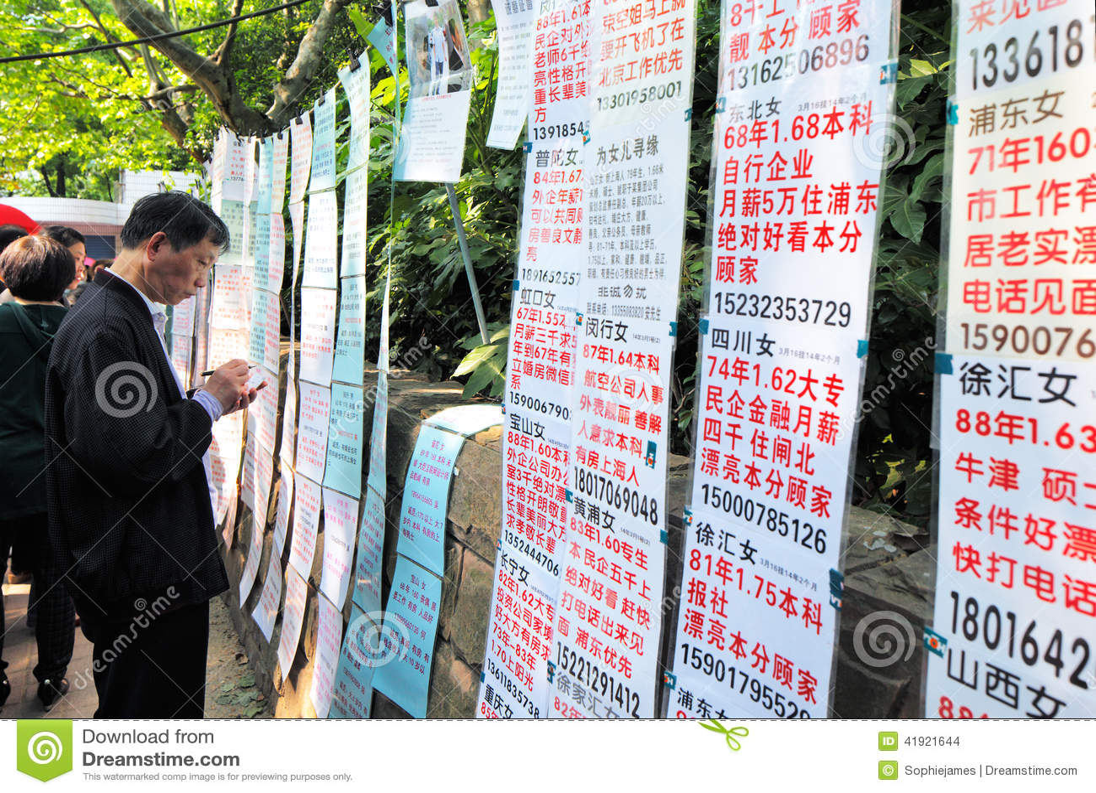 El parque de gente, Shangai, China