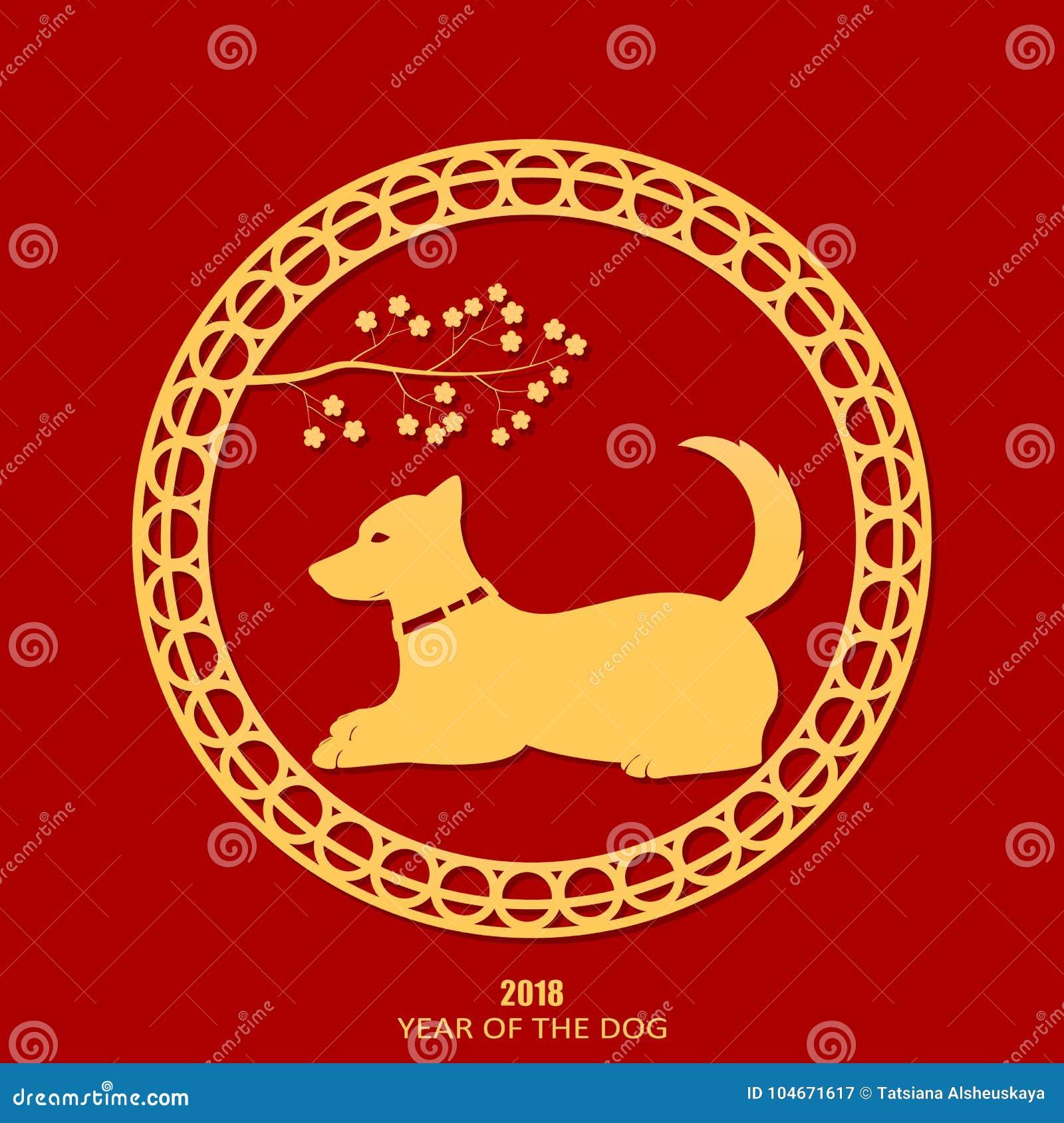 El perro es el símbolo del Año Nuevo chino 2018 Un perro y una cereza ramifican en un fondo rojo