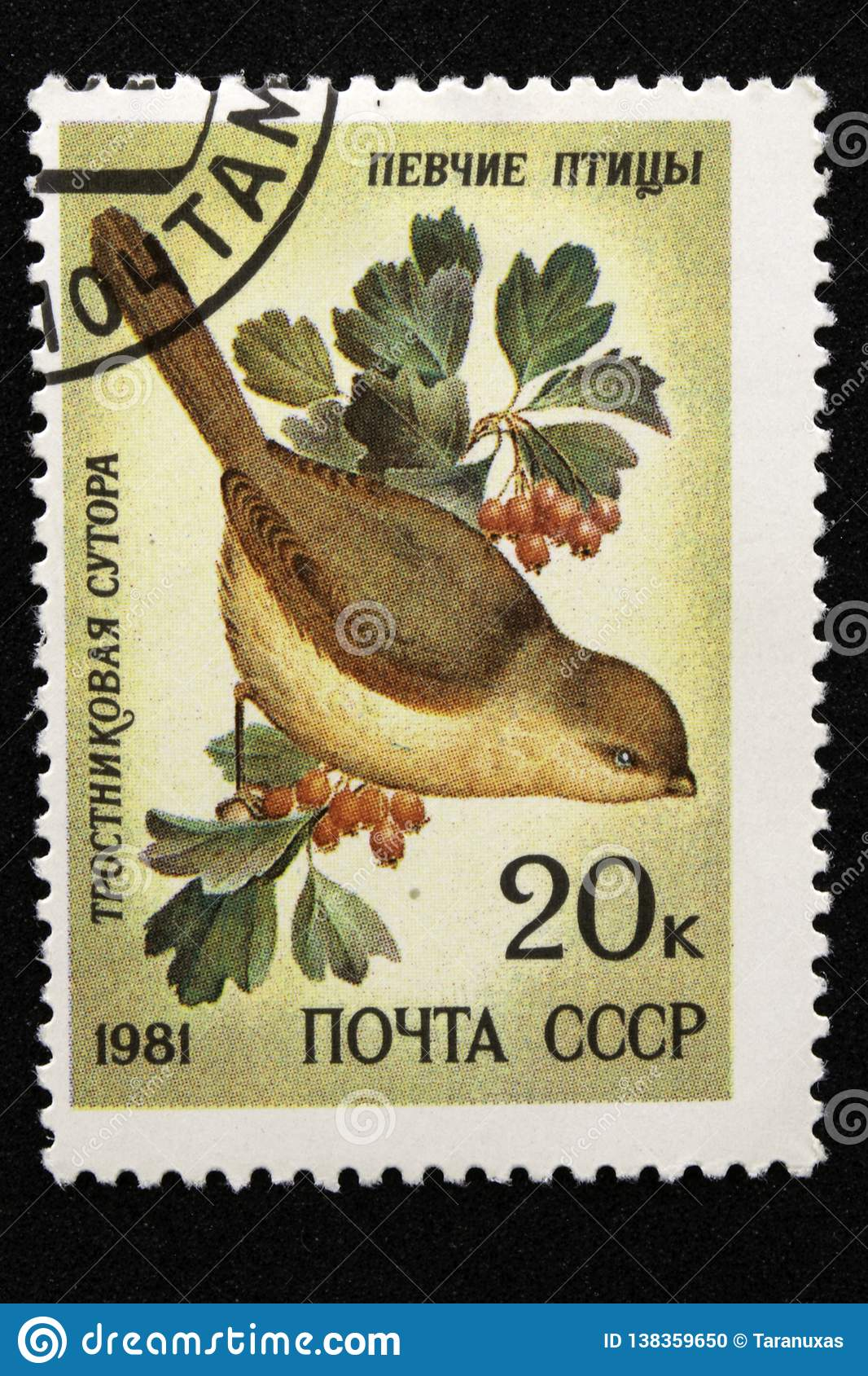 El sello de URSS, serie - Songbirds, 1981
