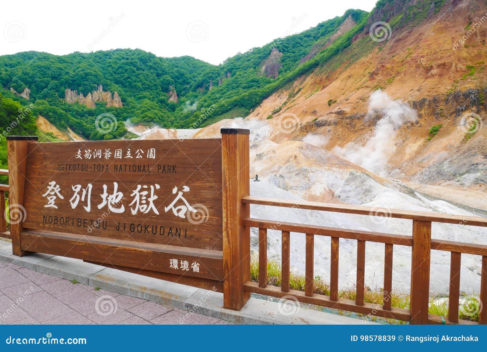 El valle del infierno de Jigokudani en Noboribetsu, aguas termales famosas de Hokkaido onsen el centro turístico, Japón