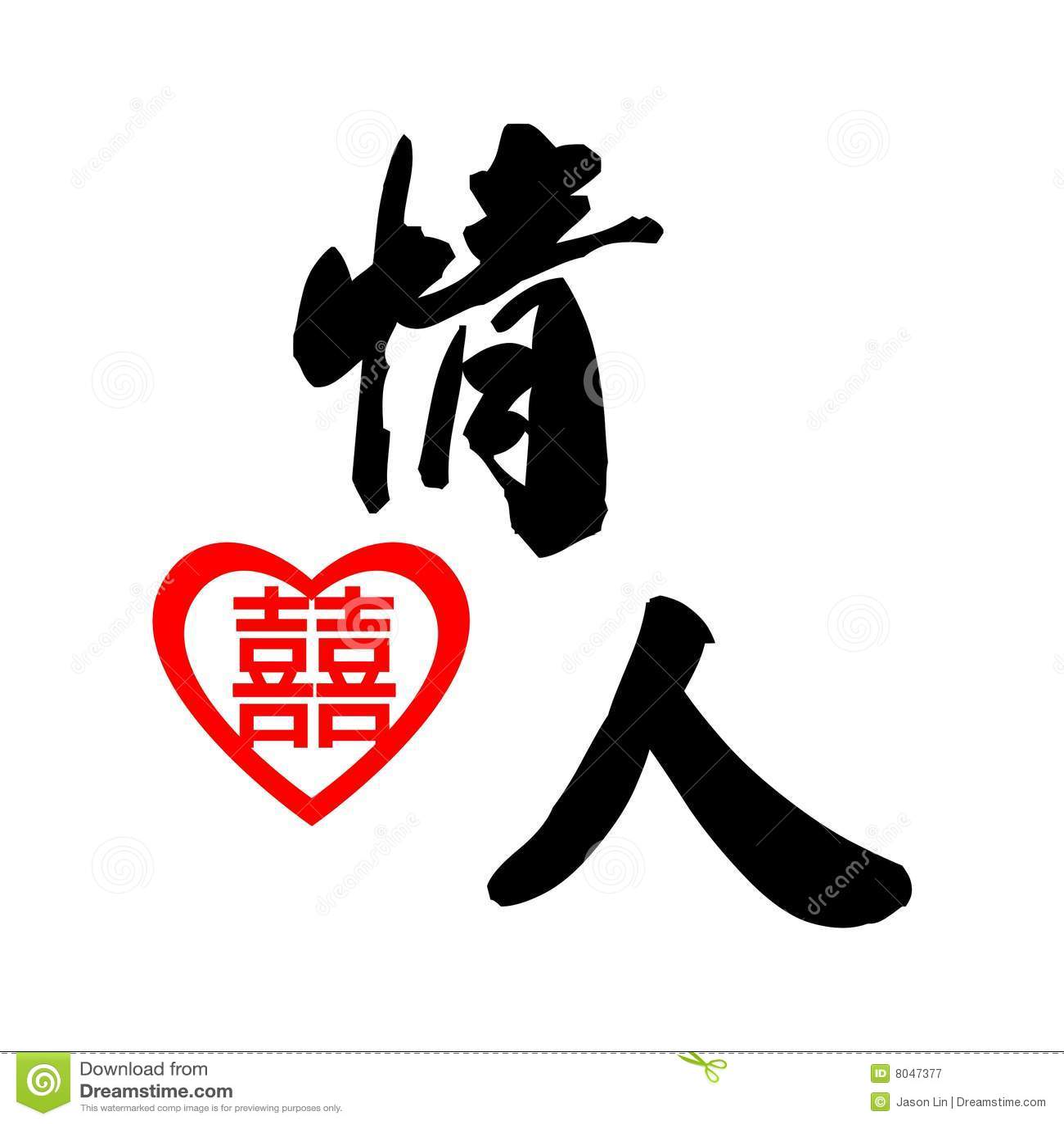 Elemento chino para el amante