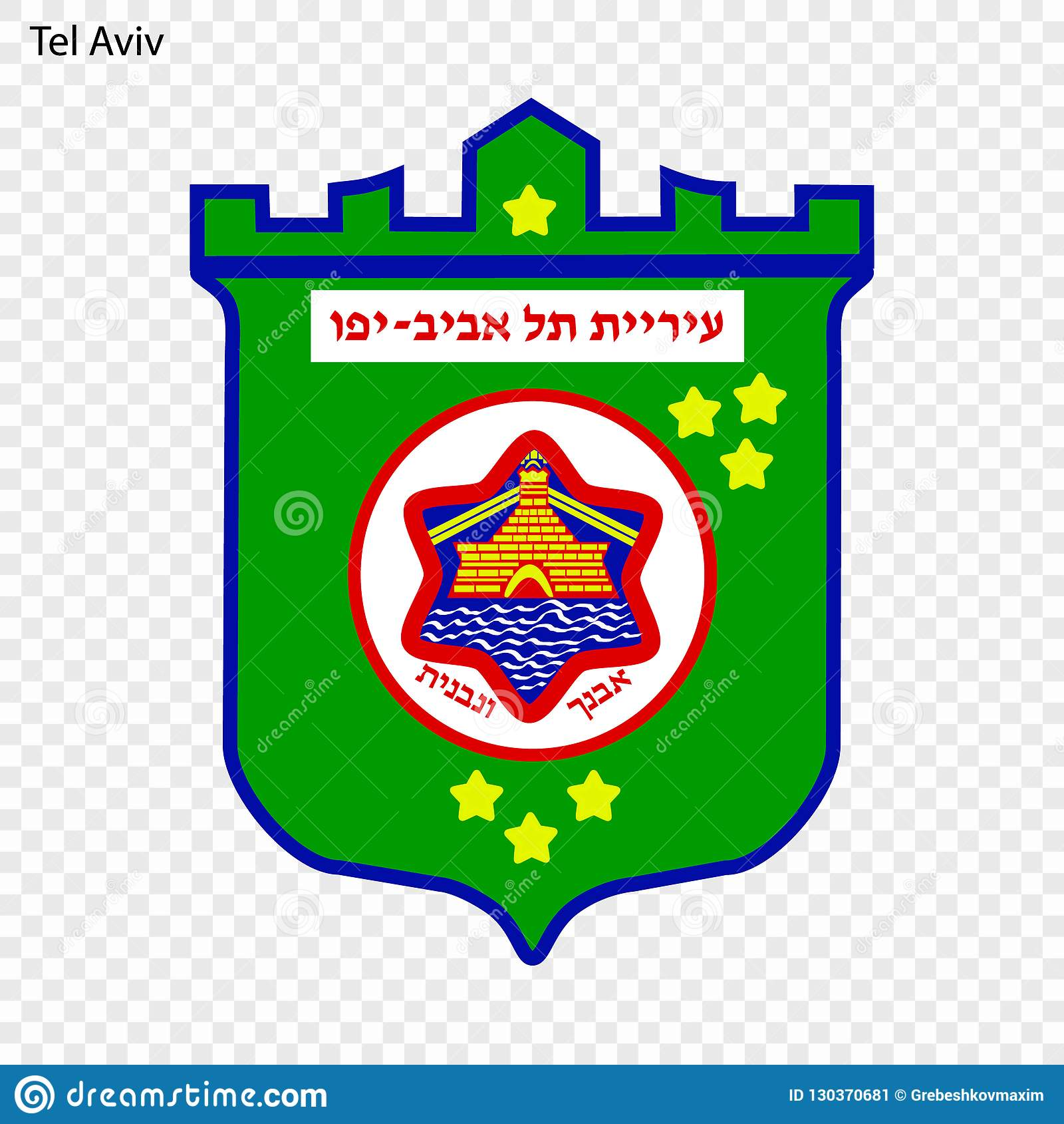 Emblème de ville de l Israël